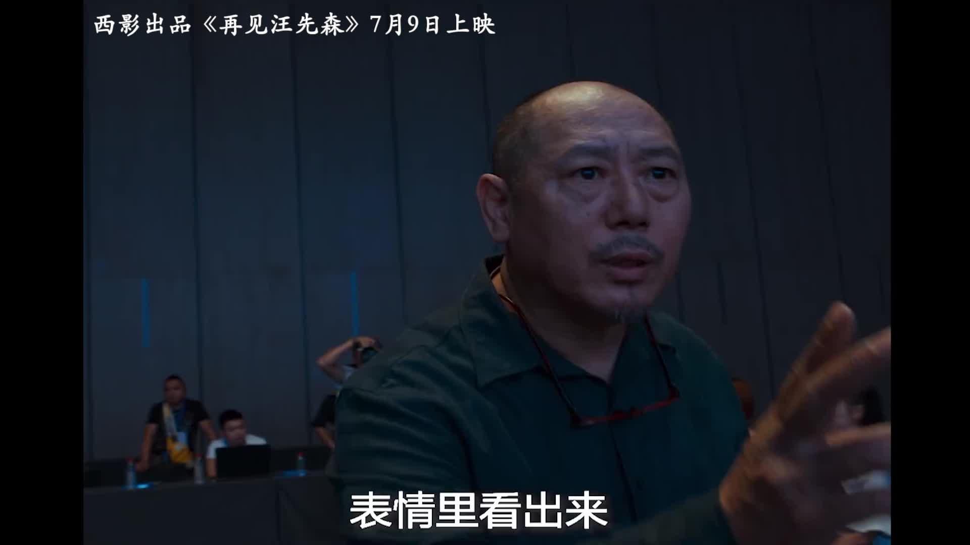 李诚儒在线教你怎么演戏 电影再见汪先森