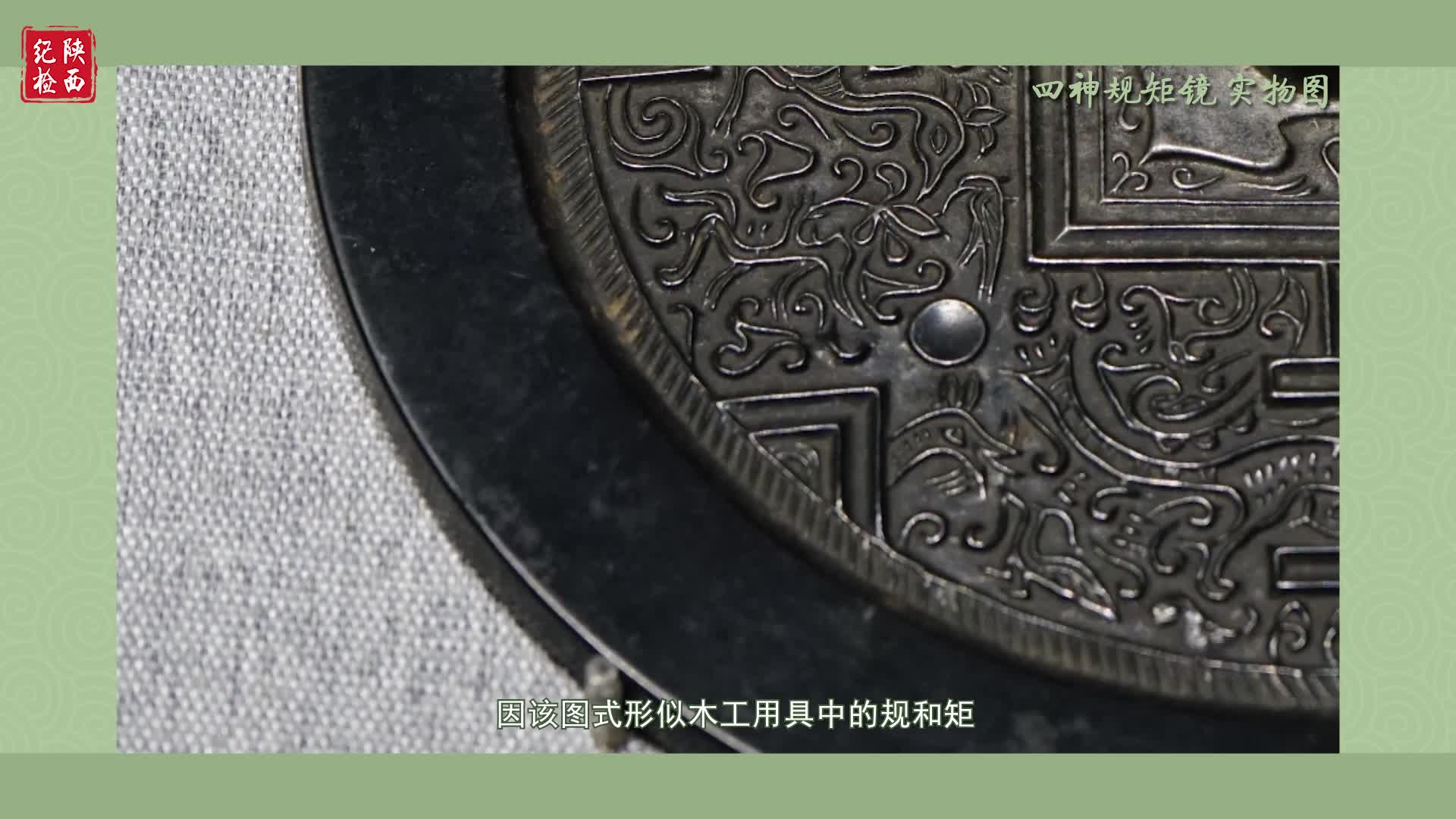陕西廉政文物—四神规矩镜篇