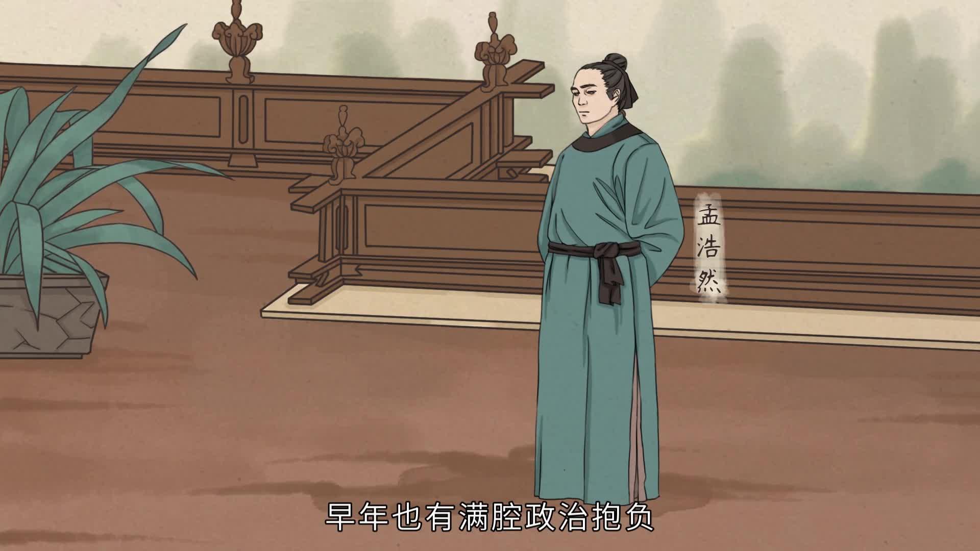 《小学古诗》90宿建德江-唐 孟浩然