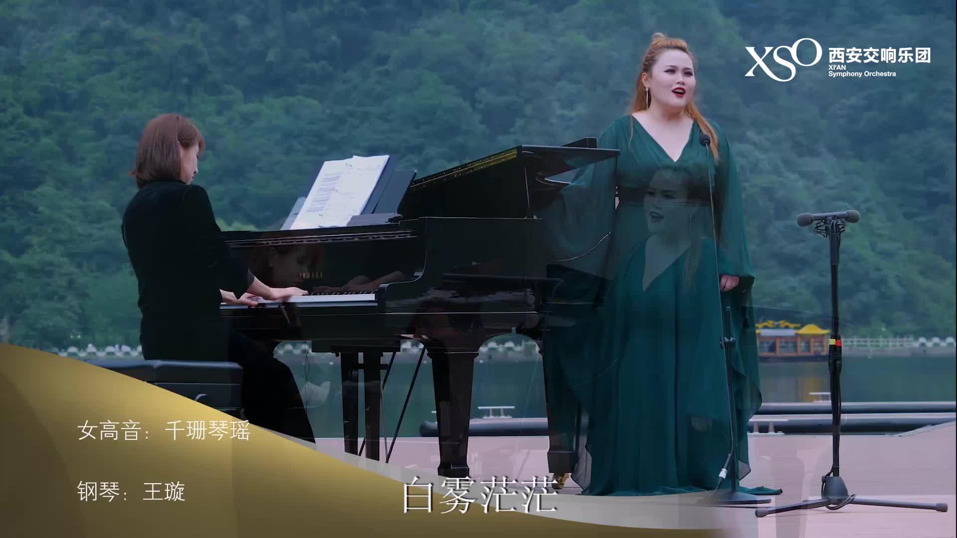 翠华山行音乐会——《在水一方》