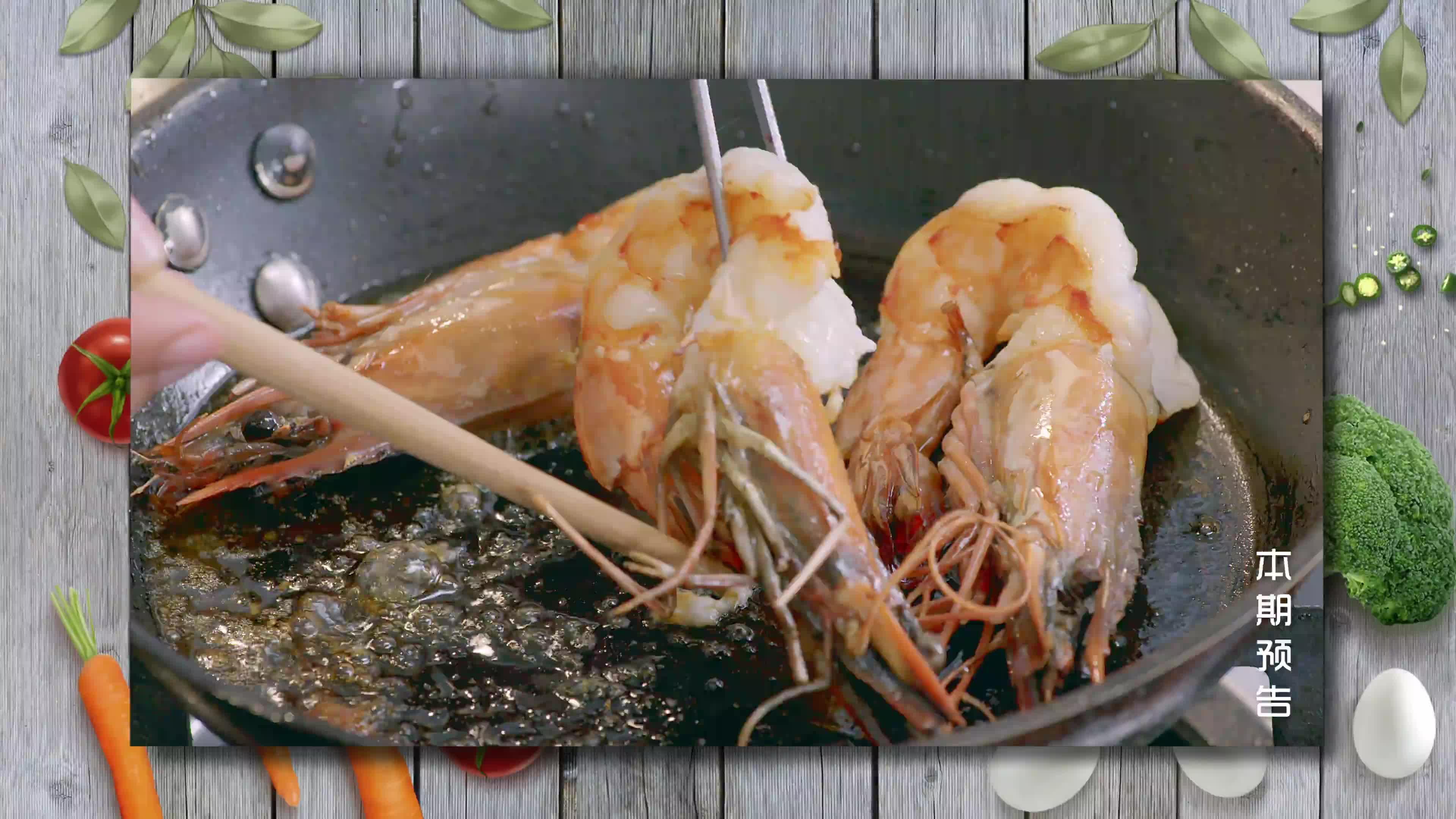 极致美味第1季 香煎大虾