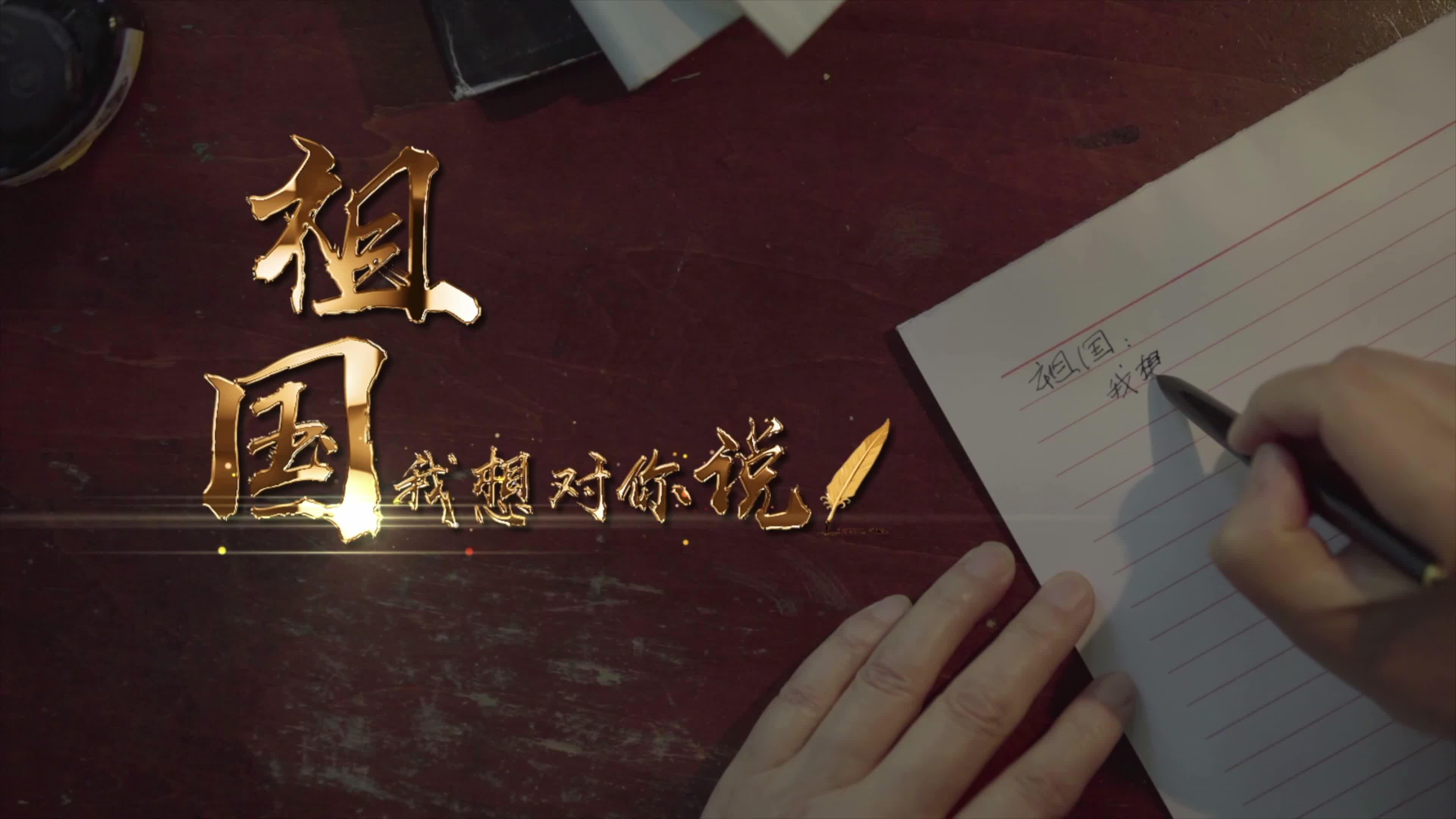 「诗文故事传秦域 快板说书洒九州」著名快板表演艺术家 刘文龙写给祖国的一封信