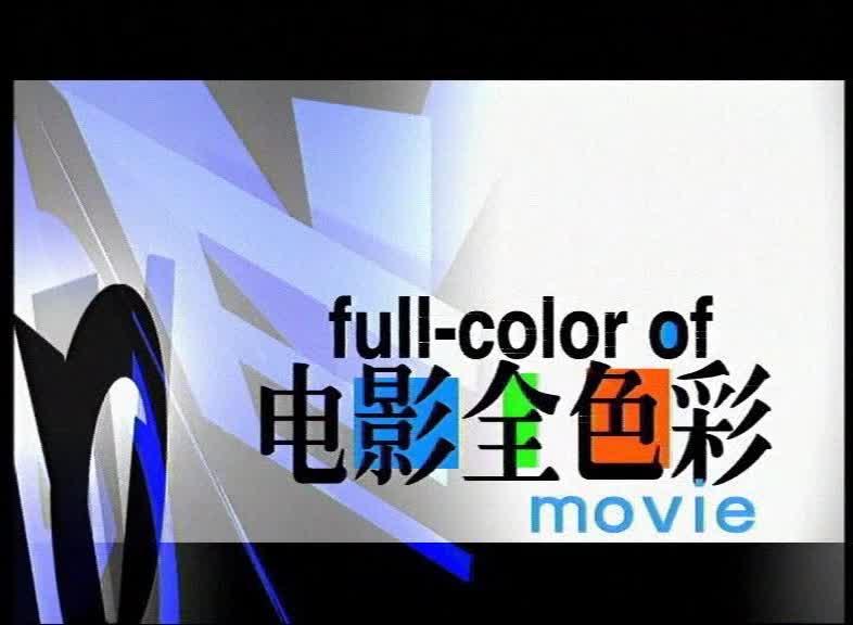 电影全色彩 ——《张涵予特辑》