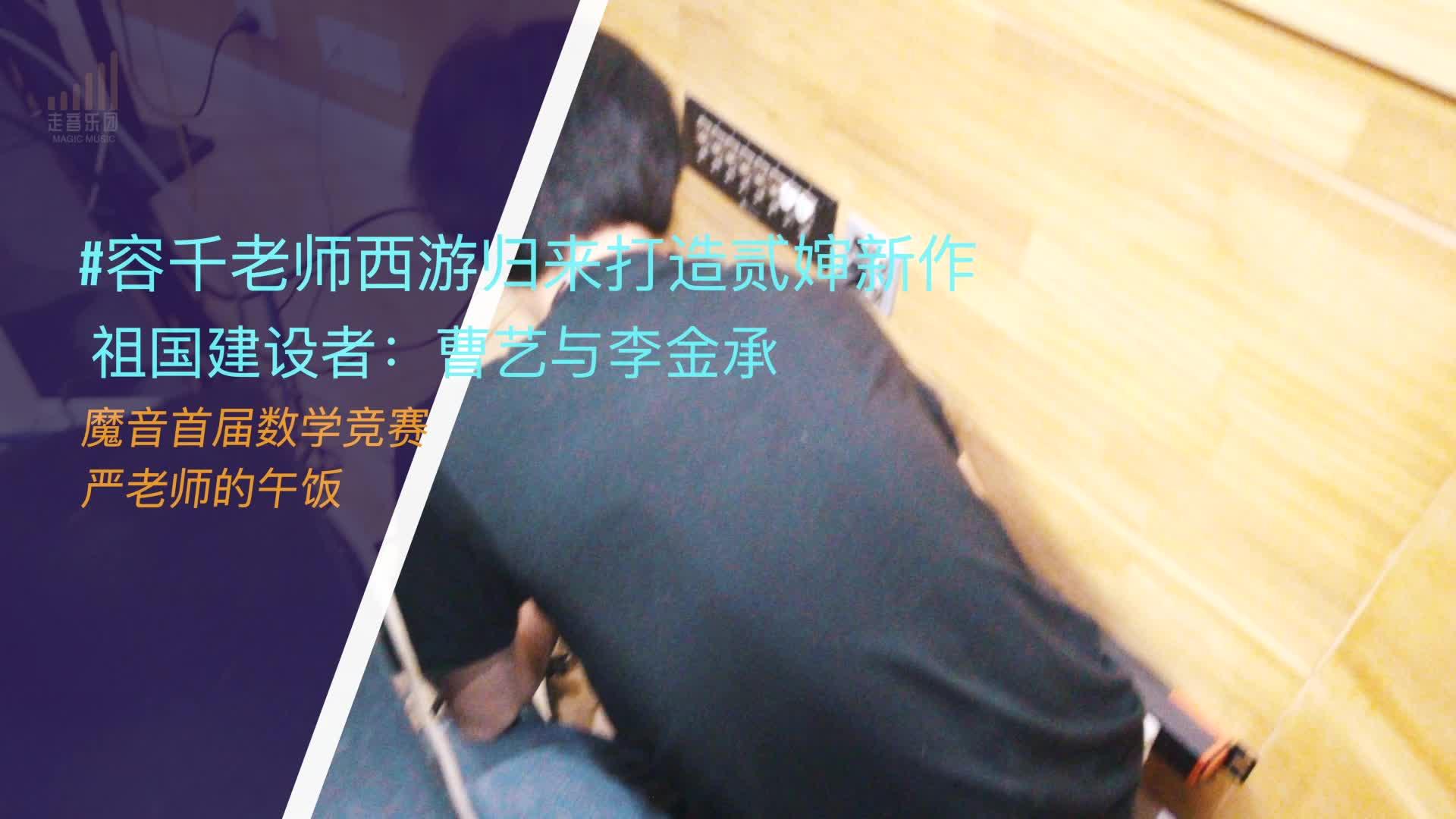 """【走音 VLOG】魔音工作室首届""""数学大比拼"""""""