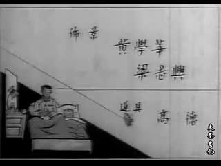 王老五添丁(一)