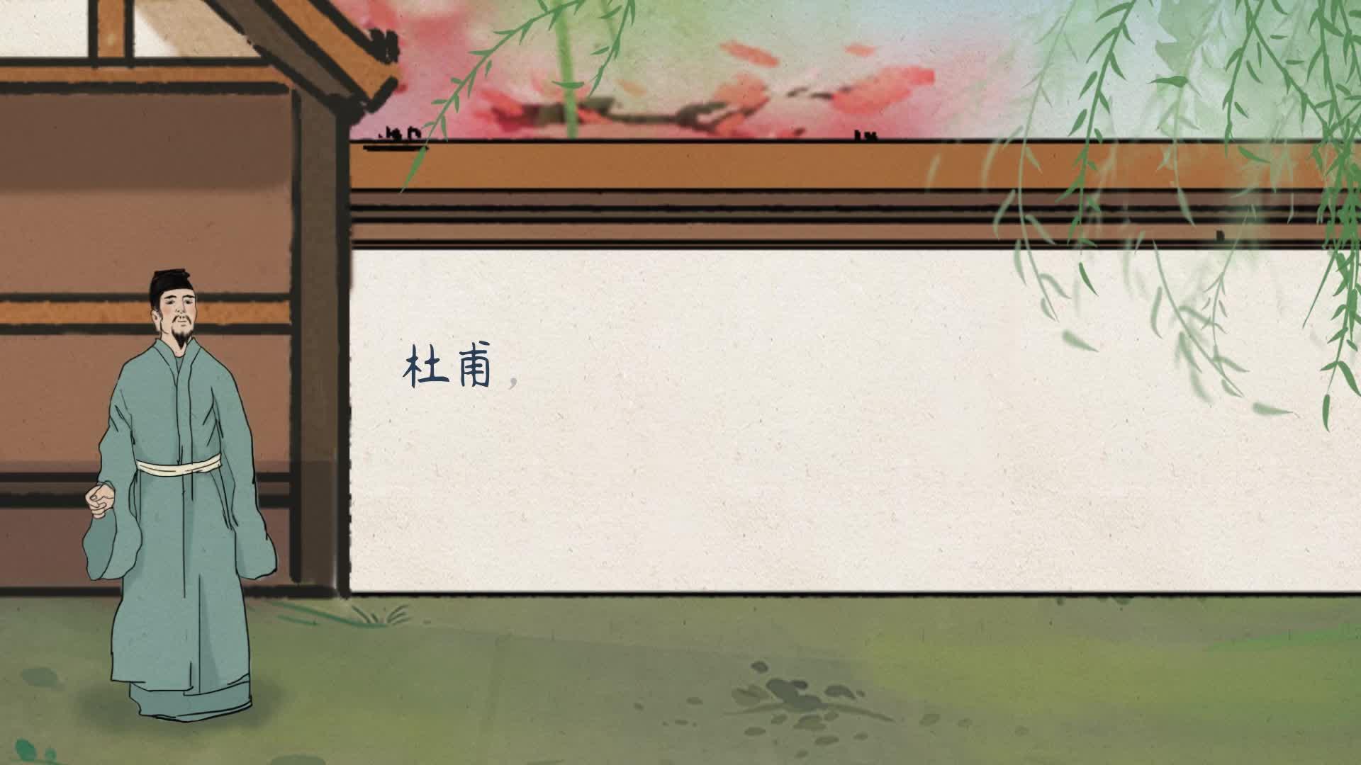 《小学古诗》24绝句-唐 杜甫