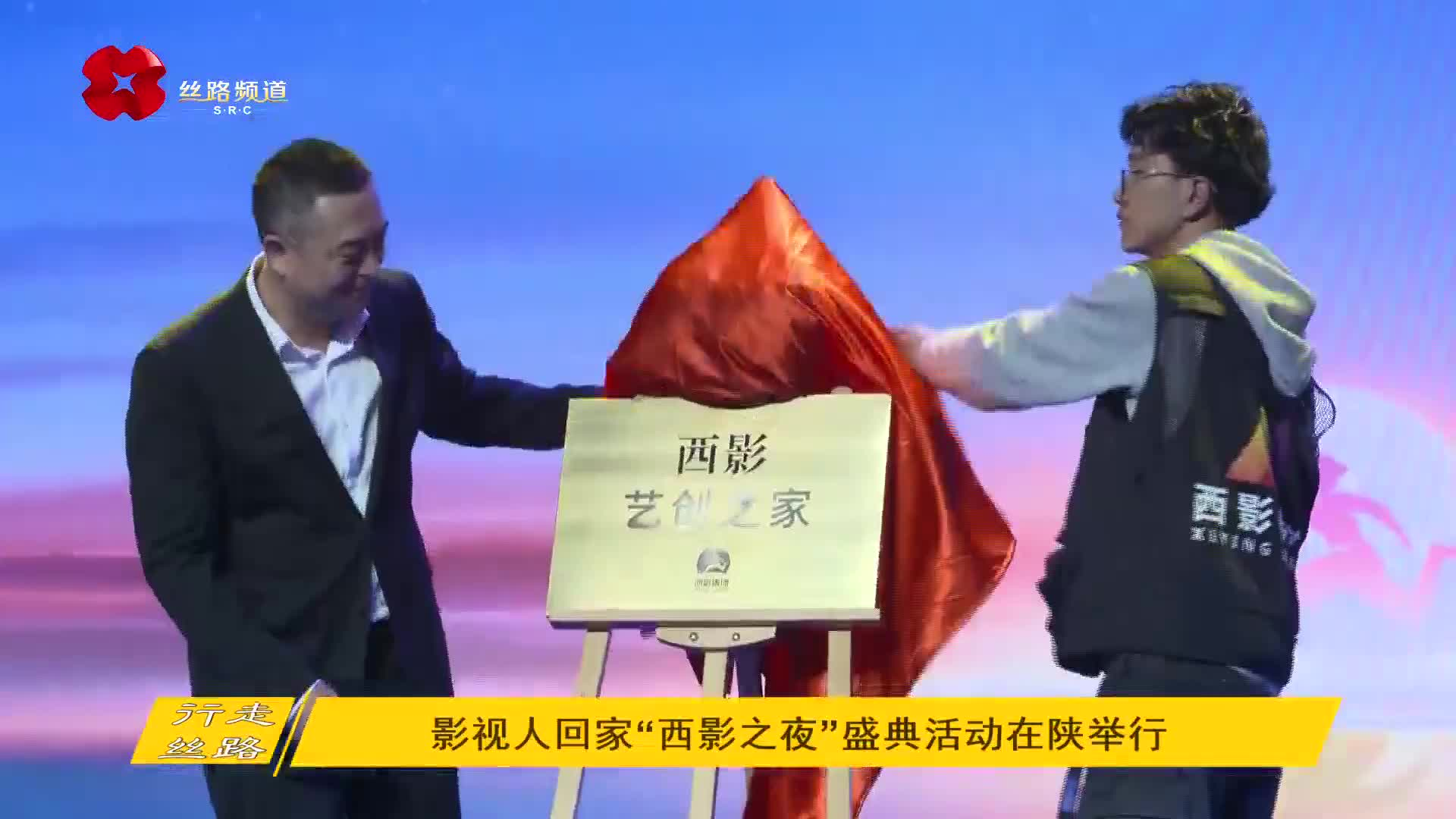 """西安电视台:影视人回家,""""西影之夜""""盛典活动在陕举行"""