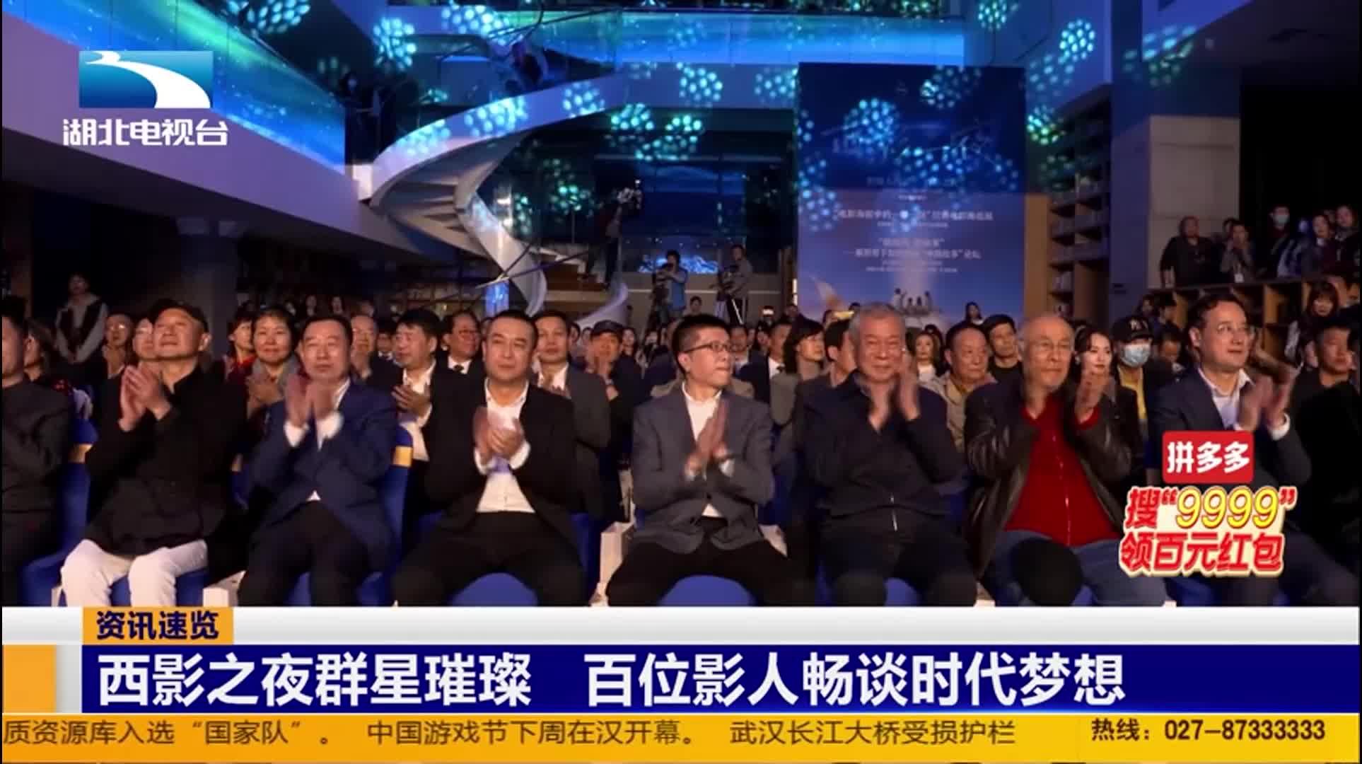 湖北电视台:西影之夜群星璀璨 百位影人畅谈时代梦想