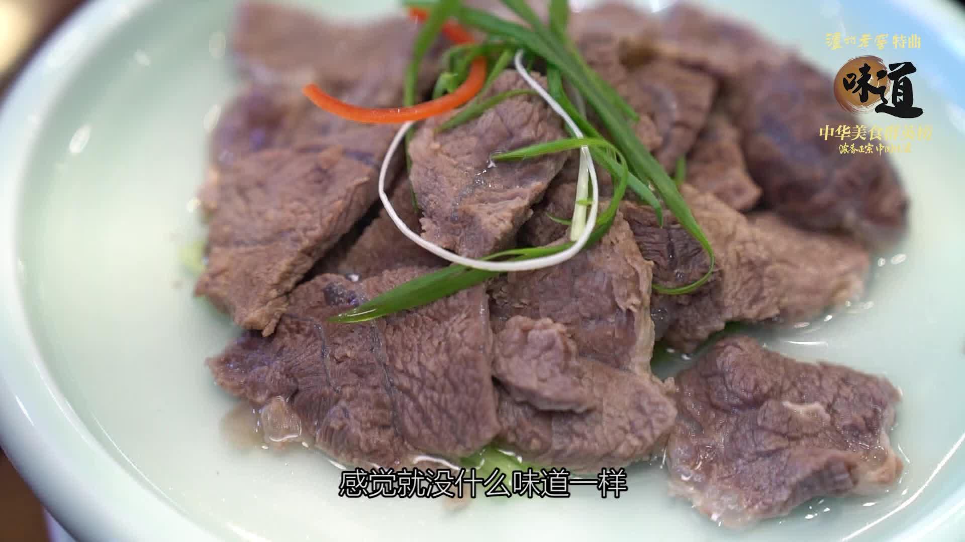 清水煮的牛肉 为何吃起来还有滋有味