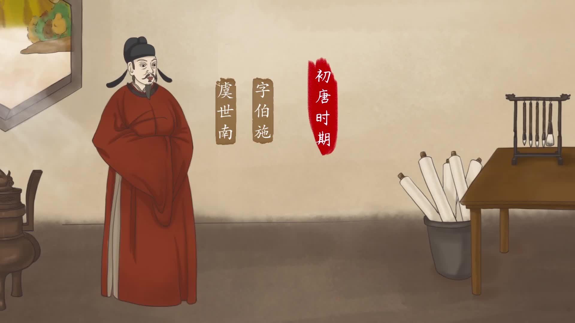 《小学古诗》74蝉-唐 虞世南