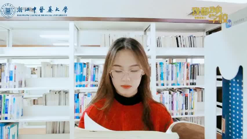 """浙江中医药大学-""""我和我的学校""""视频接力"""