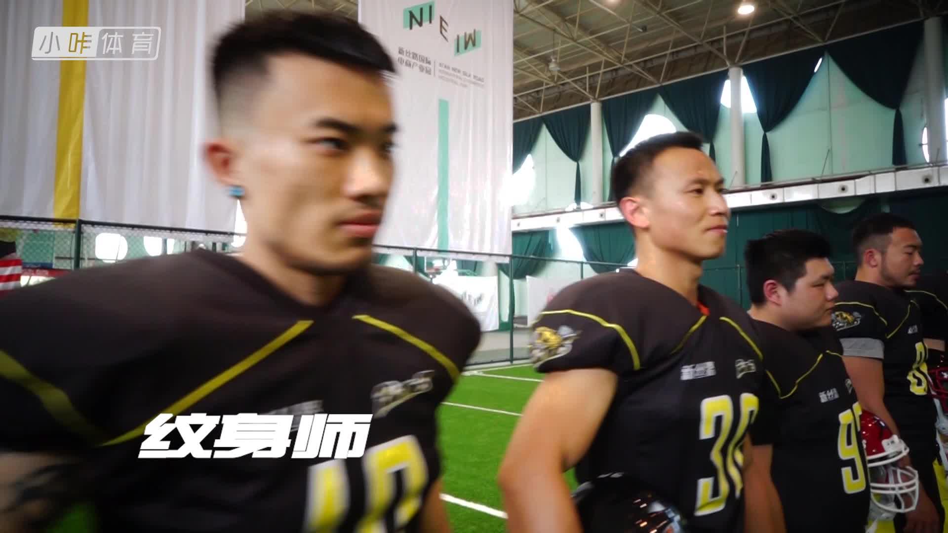 西安新丝路云豹橄榄球俱乐部赛季宣传片:Who Am I