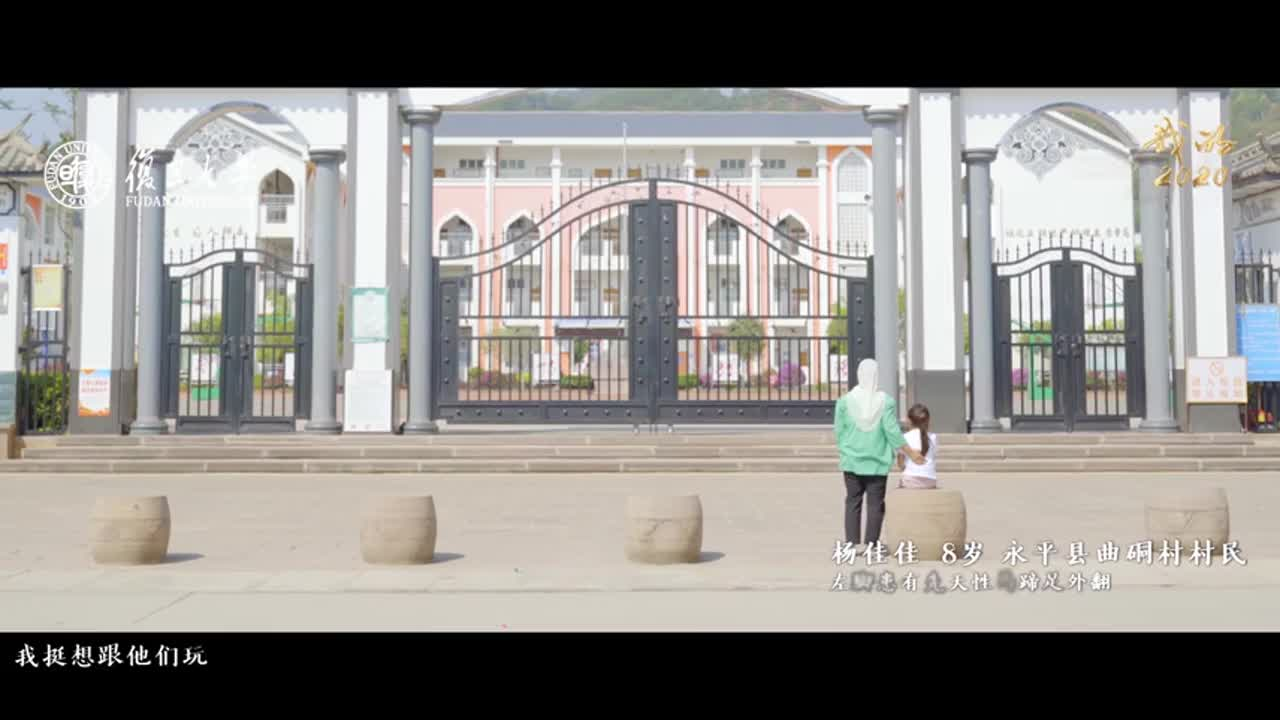 在希望的田野上-高校扶贫微视频系列