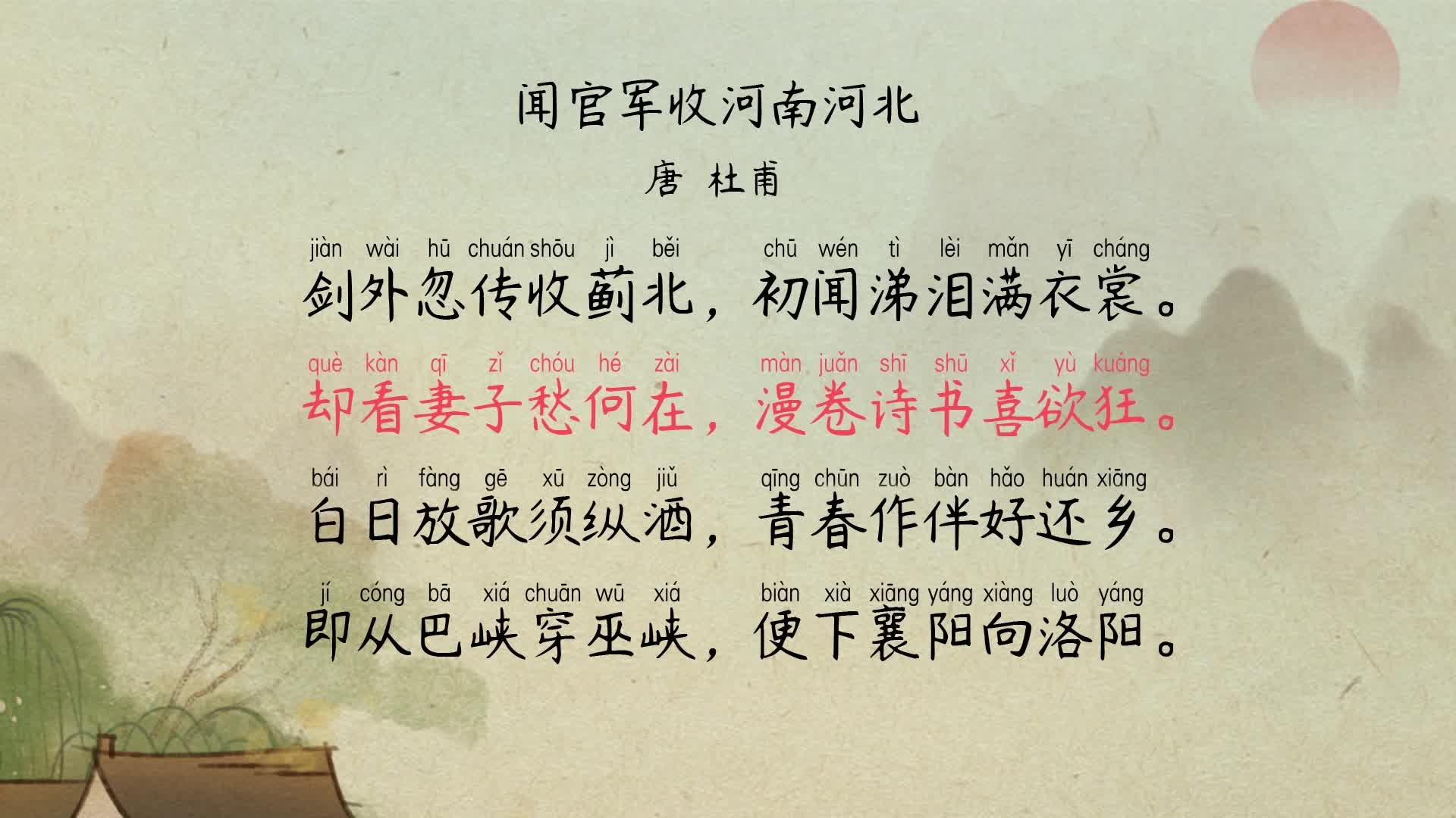《小学古诗》111闻官军收河南河北-唐 杜甫