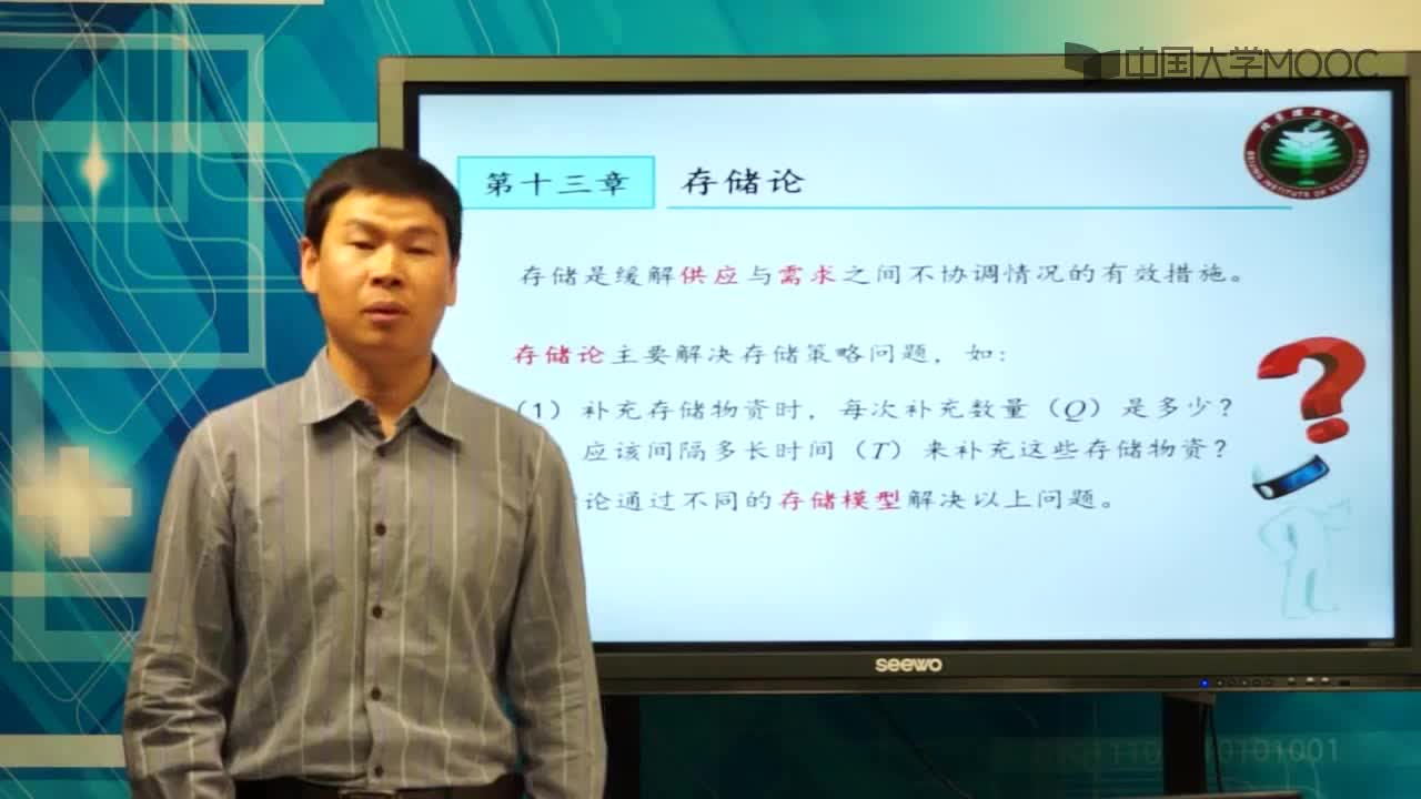北京理工大学管理运筹学:第60讲