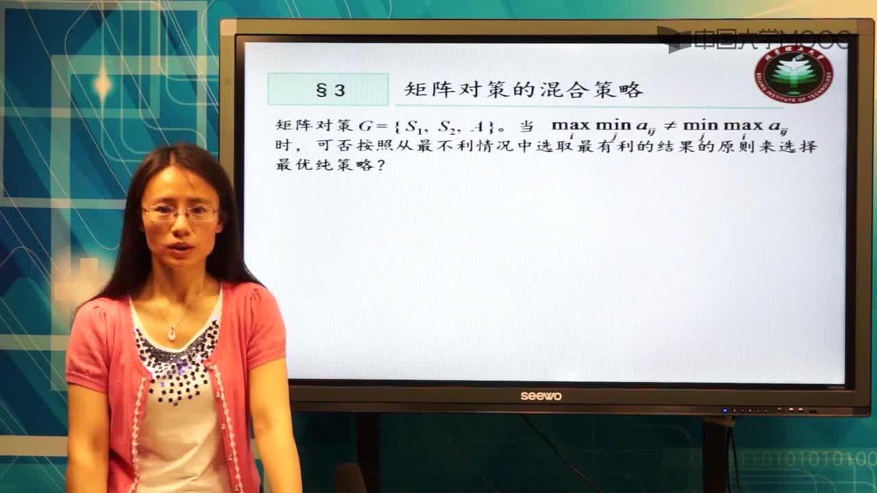 北京理工大学管理运筹学:第81讲