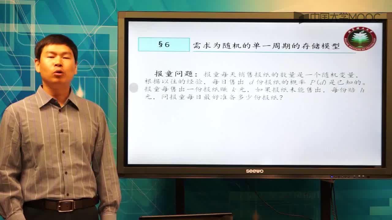北京理工大学管理运筹学:第65讲