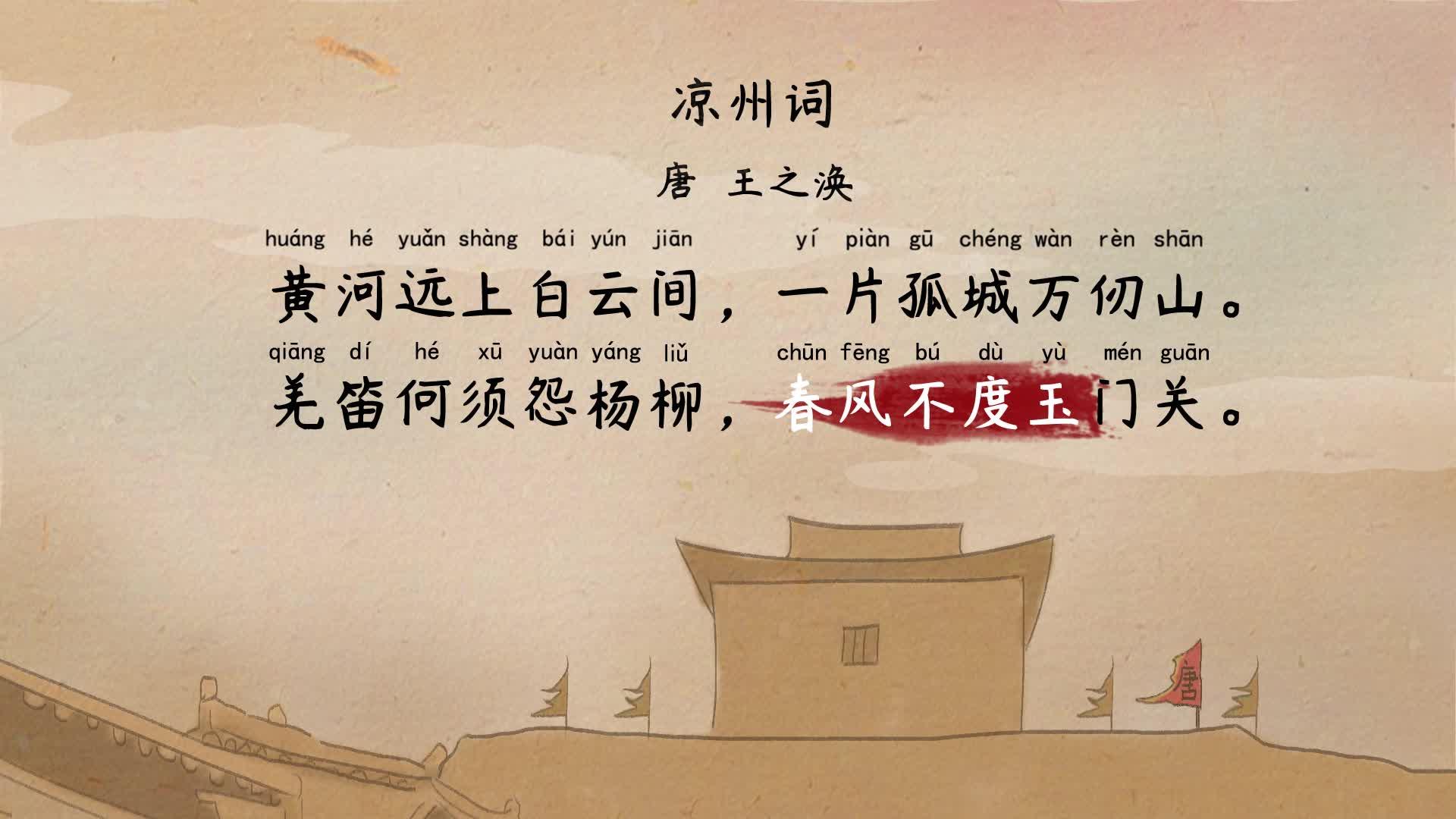 《小学古诗》75凉州词-唐 王之涣