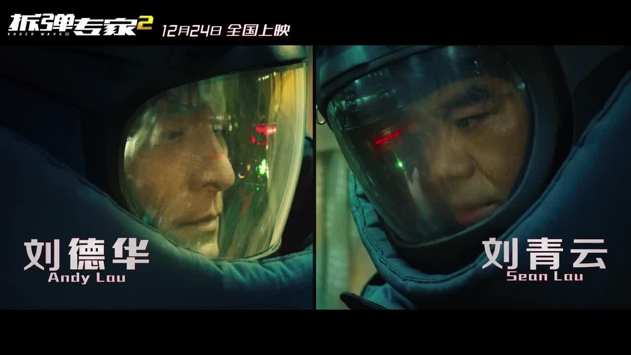 《拆弹专家2》预告片