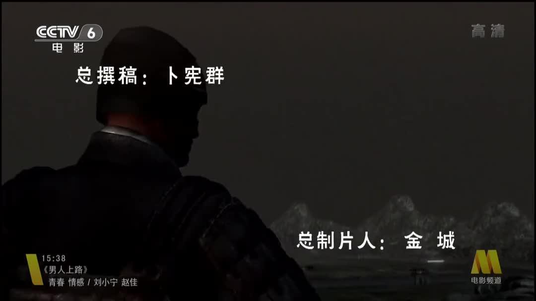 《中国通史》第09集 武王克商