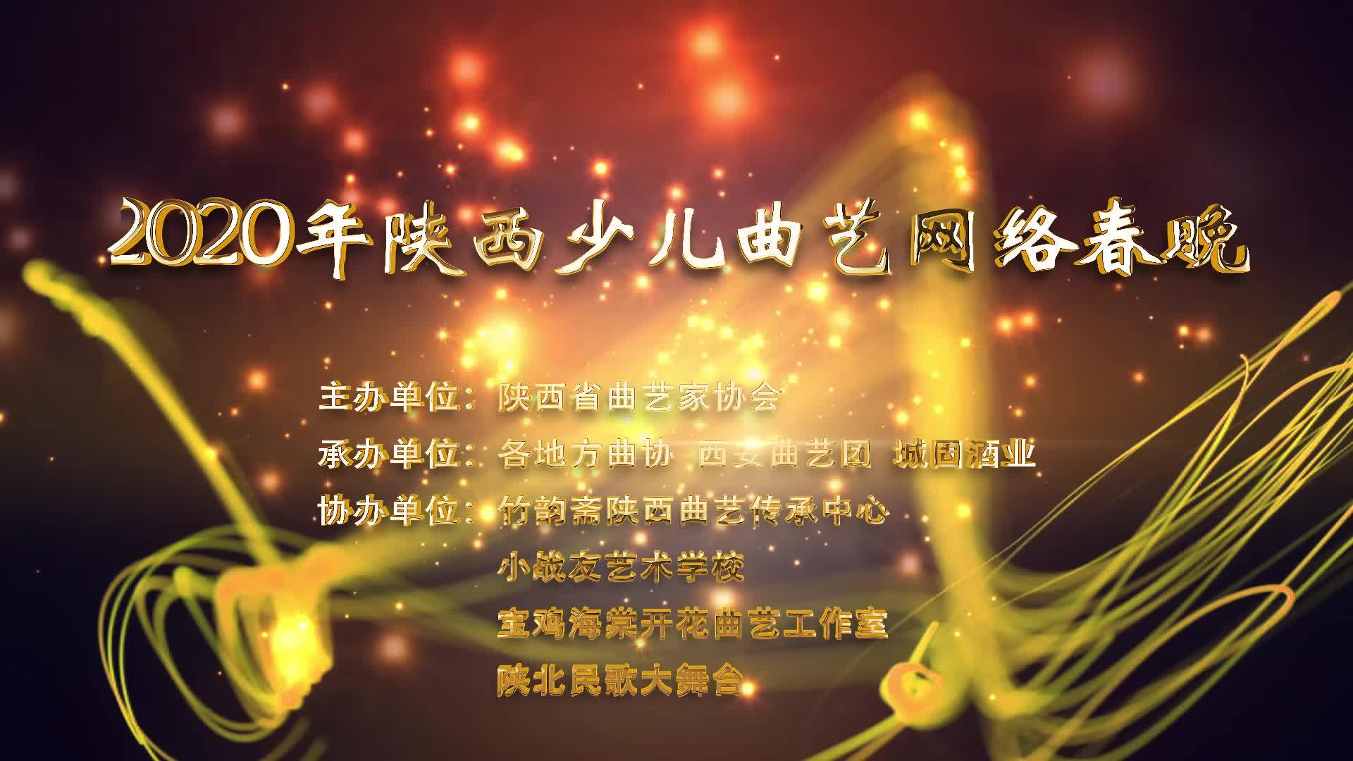 《2020陕西少儿曲艺网络春晚》