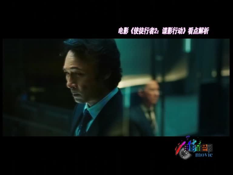 电影全色彩 ——《使徒行者2:谍影行动》