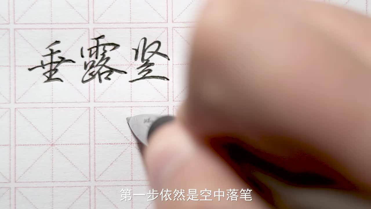 基本笔画-竖与撇?二十分钟搞懂!