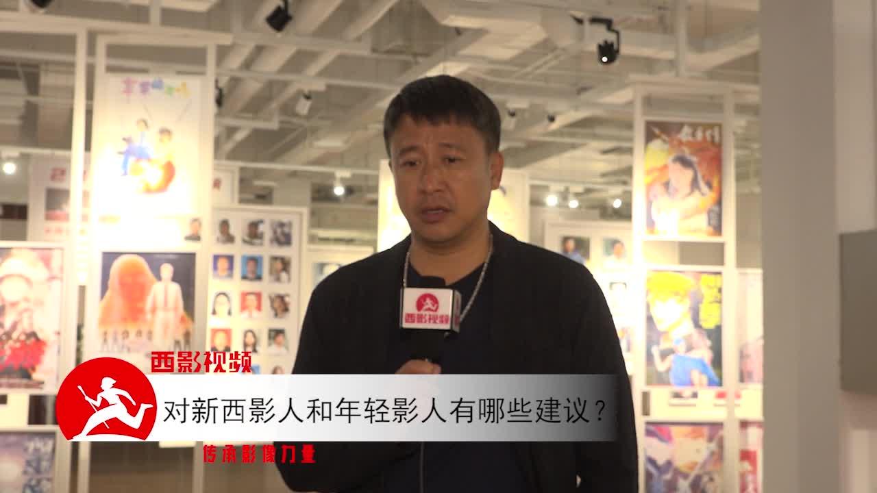影视人回家:张国强西影之夜专访