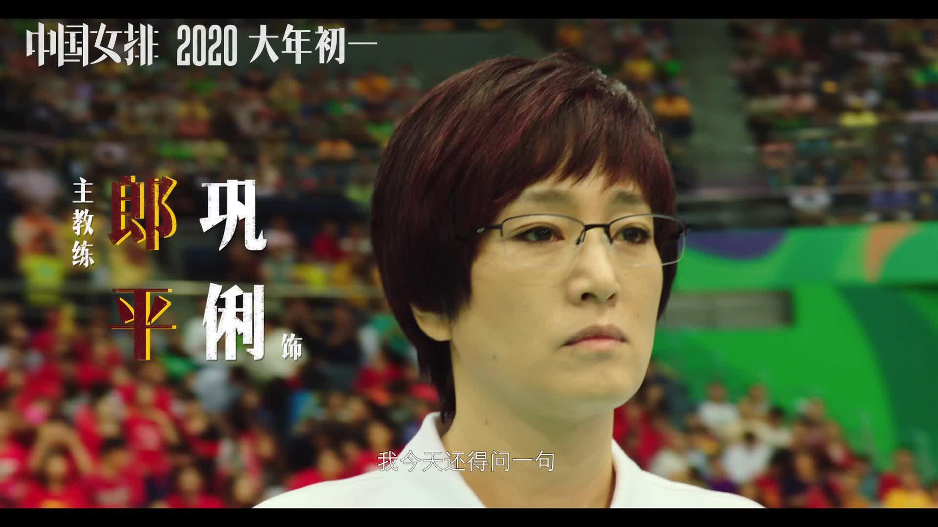 电影《中国女排》预告片