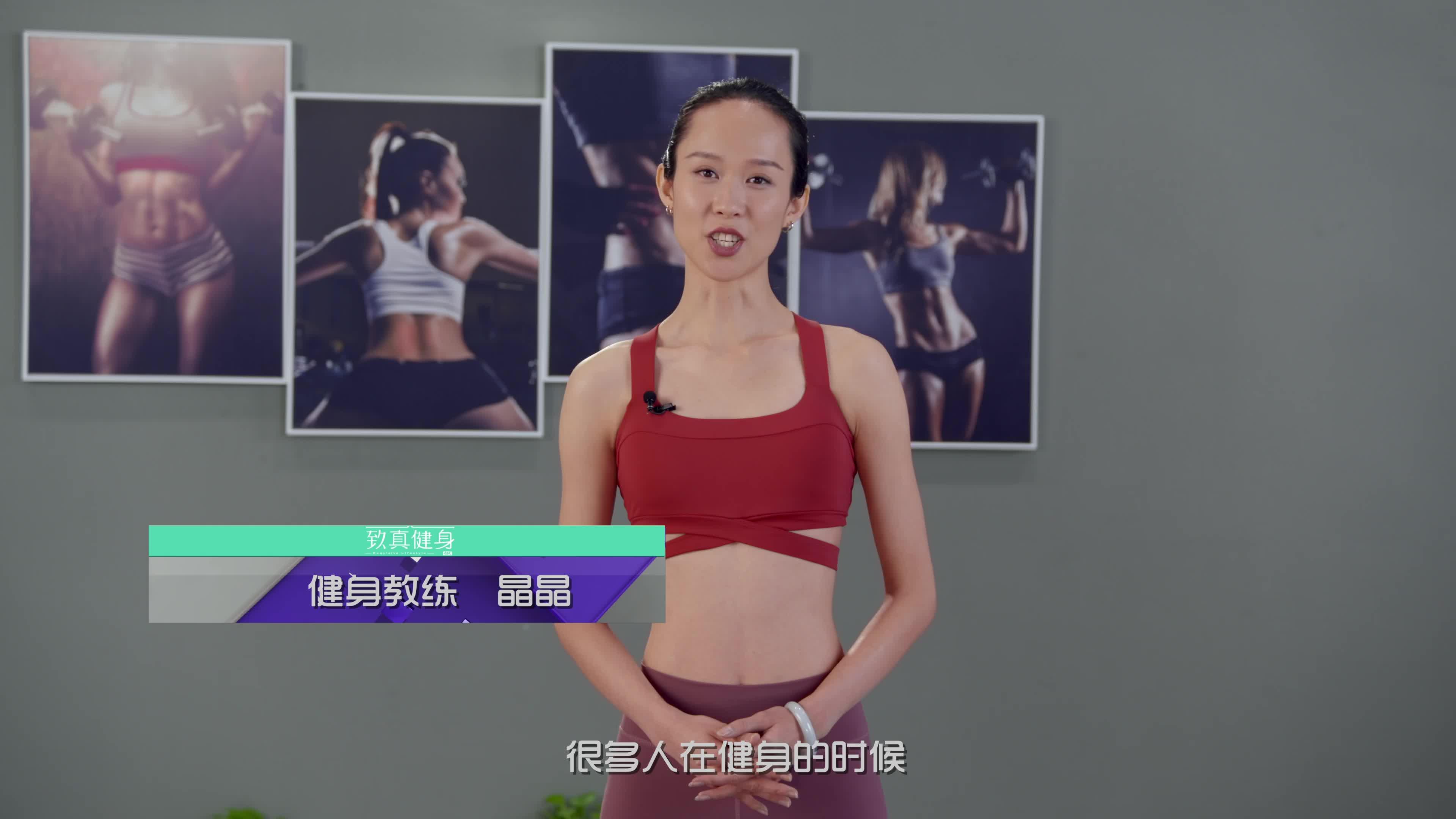 致真健身第3季 增强身体机能之身体拉伸