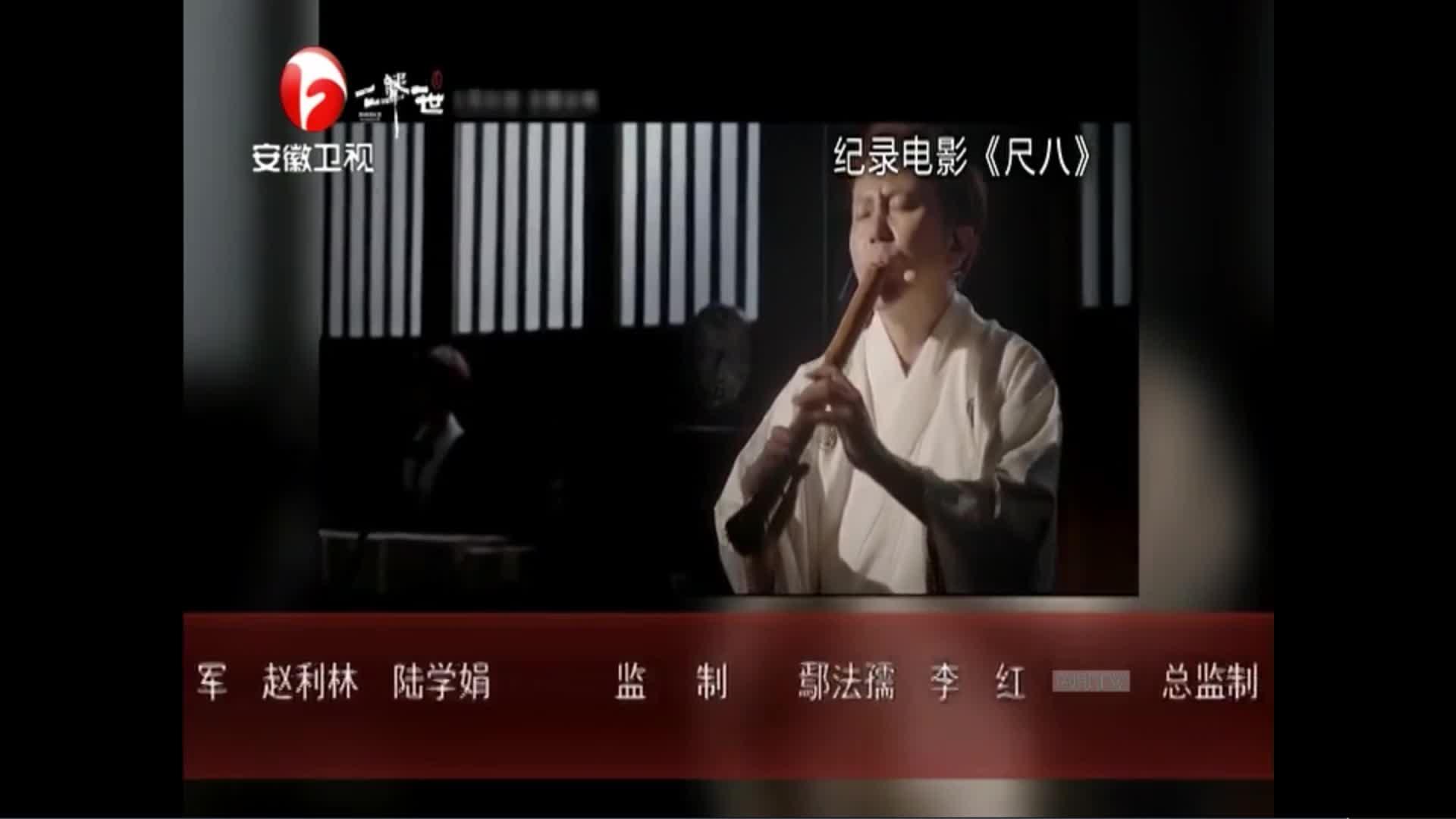 安徽卫视:《尺八·一声一世》预告片 超级新闻场