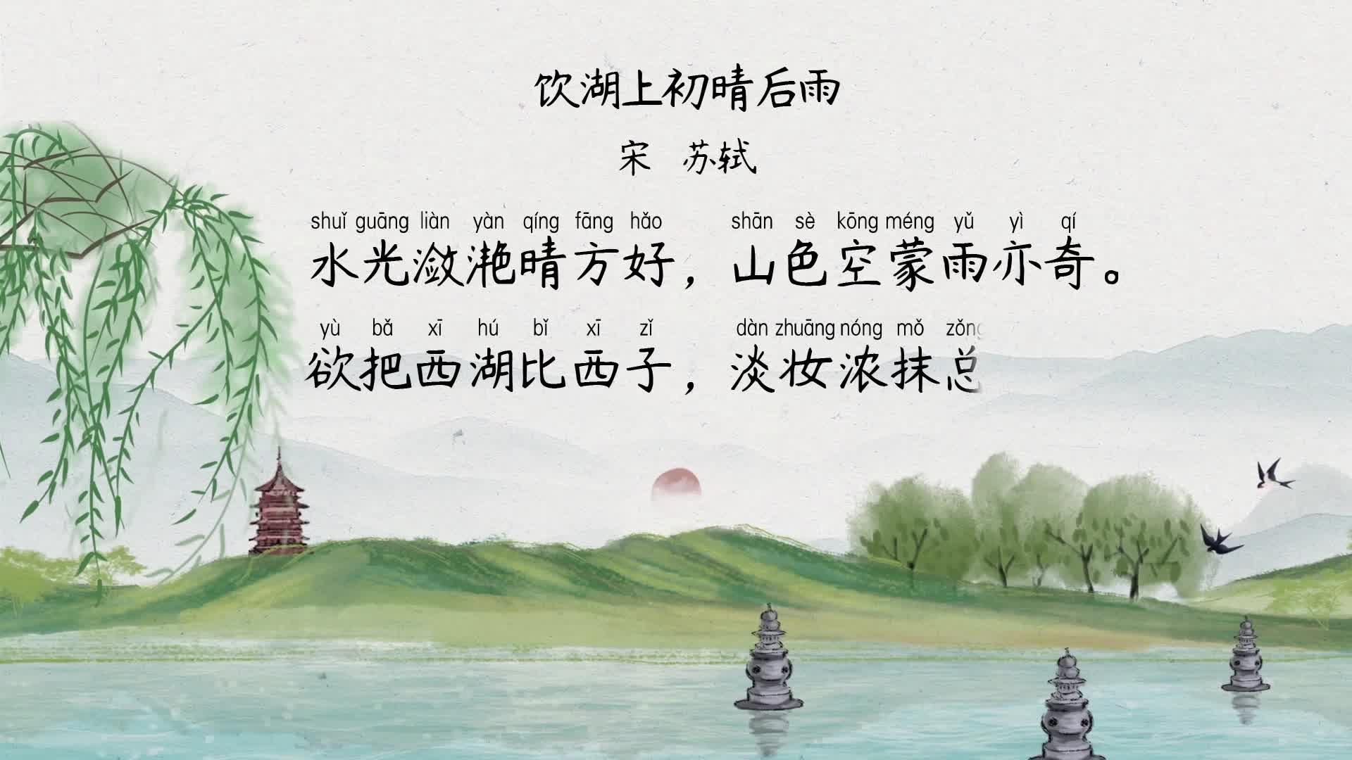 《小学古诗》33饮湖上初晴后雨-宋 苏轼