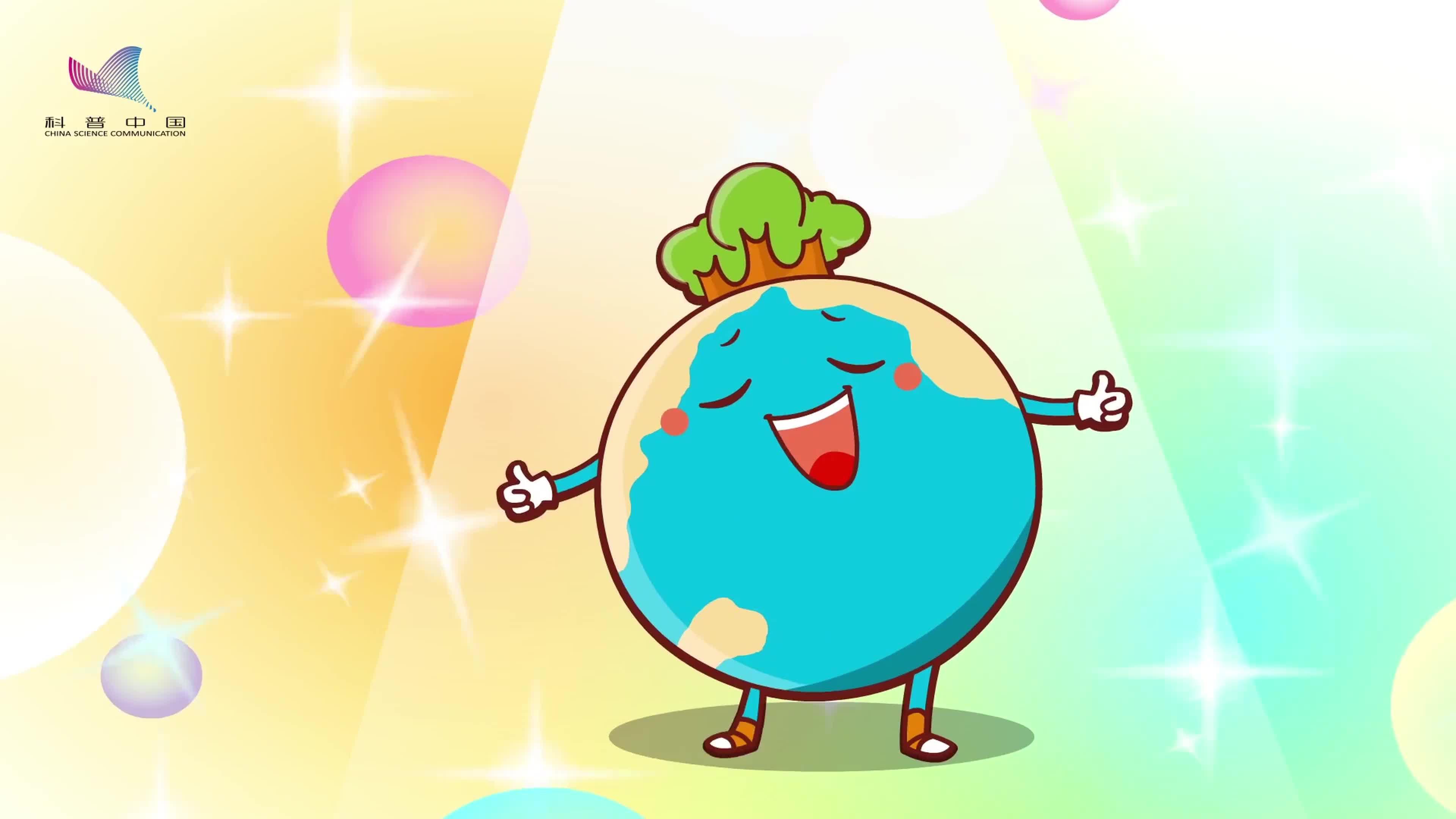 萌地球 植树节 爱护地球植树造林