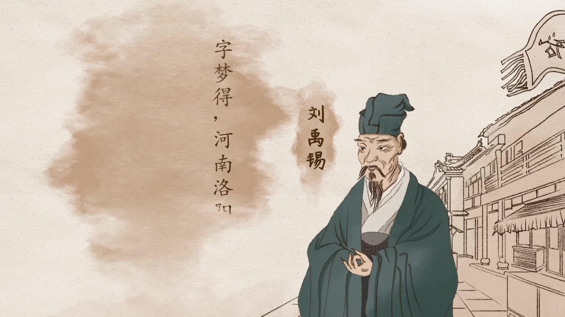 《小学古诗》87浪淘沙(其一)-唐 刘禹锡