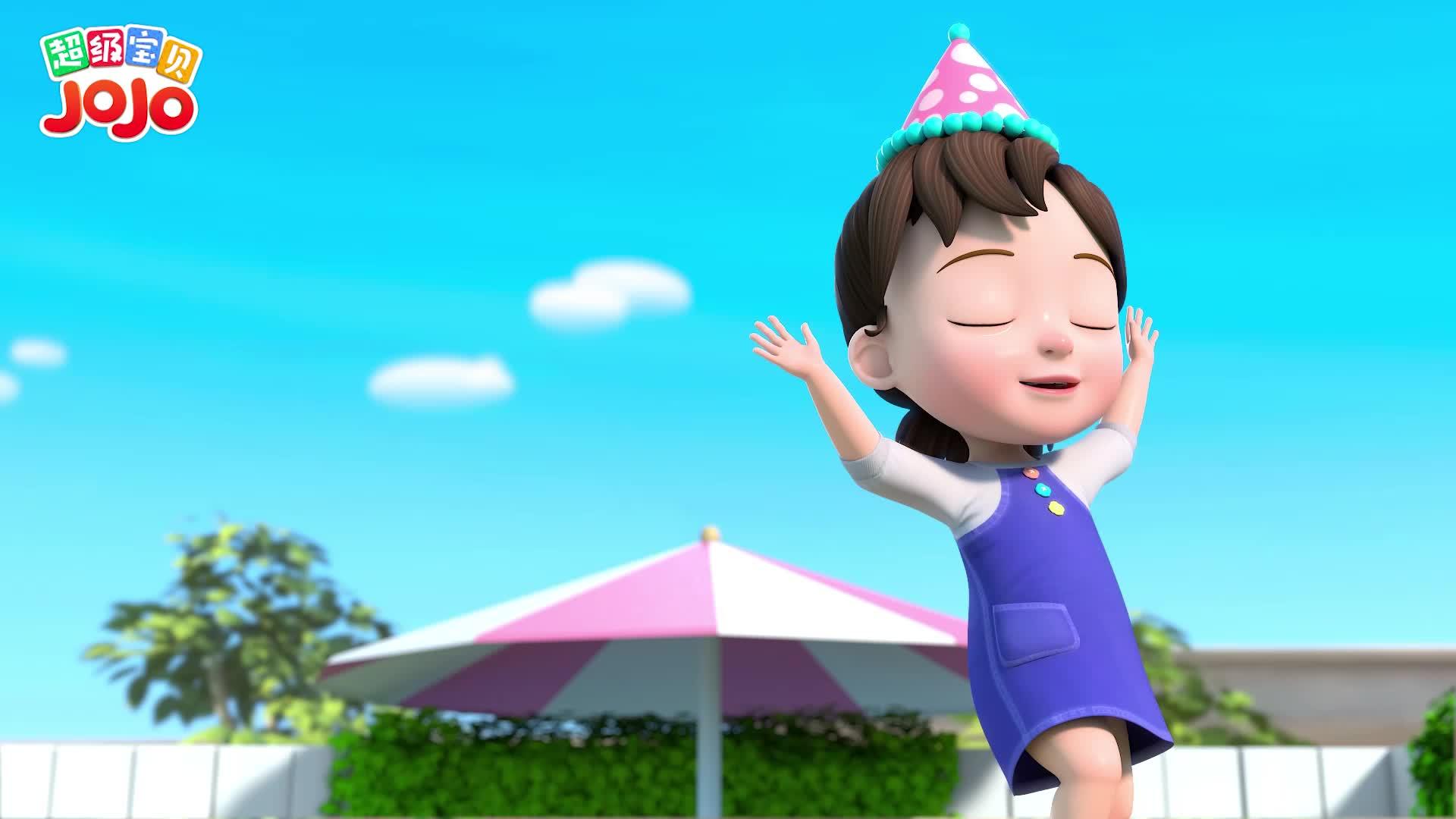 超级宝贝JOJO 第21集 生日派对