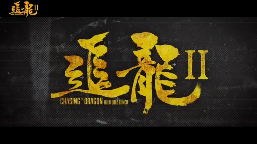 《追龙2》预告片
