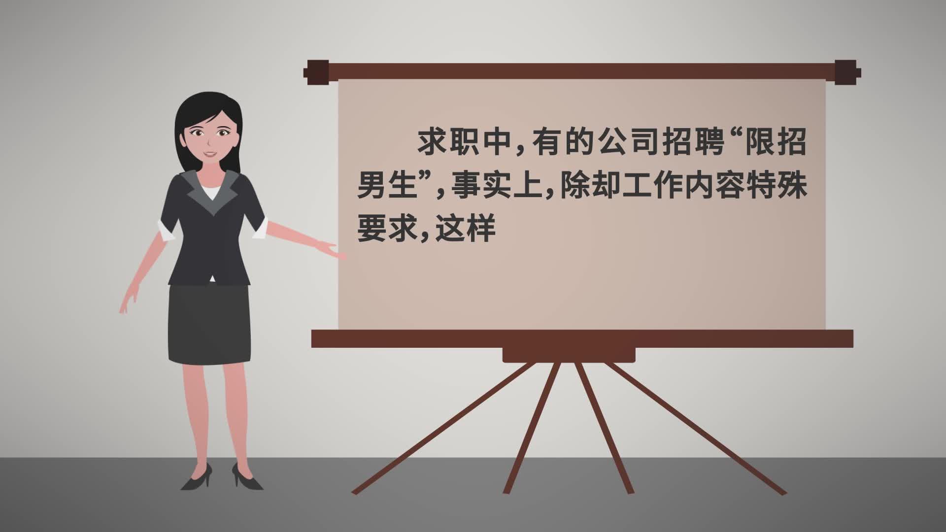 动画短片《我与宪法》 规定义务保障公民权益