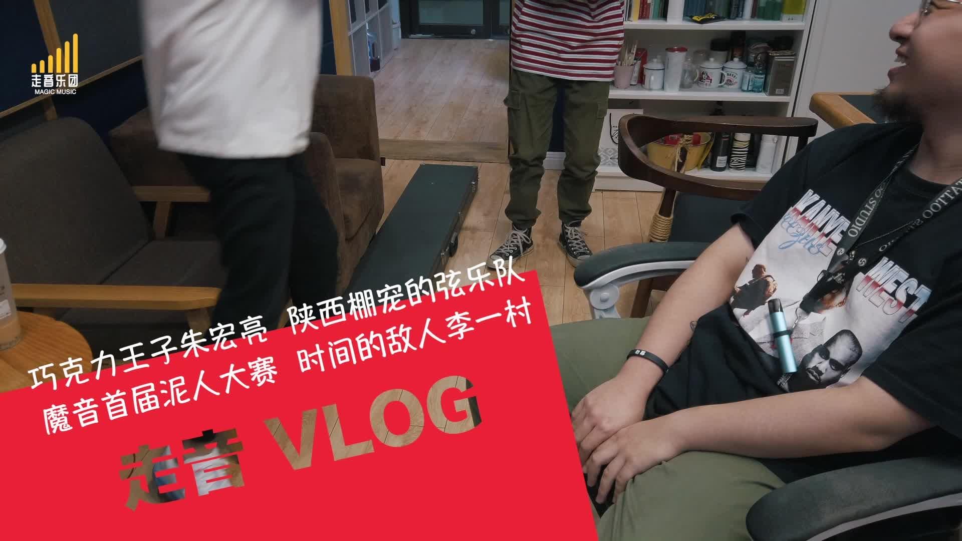 【走音 VLOG】青年作曲朱宏亮和他的作品