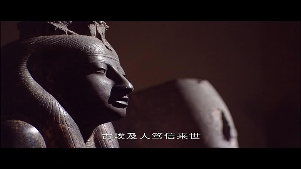 《世界历史》07集 古代埃及文明(2)