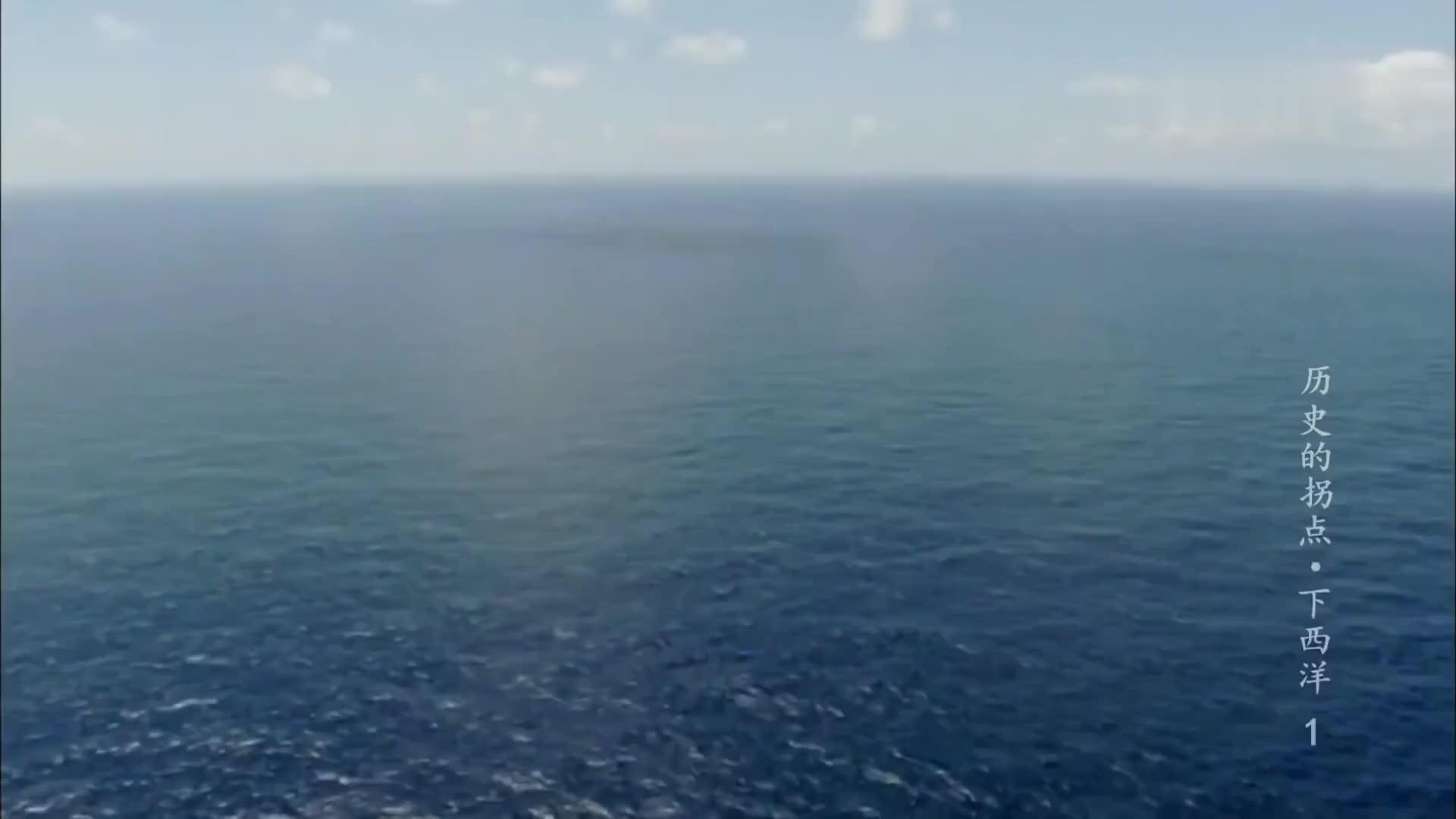 下西洋第一集(1)郑和七下西洋