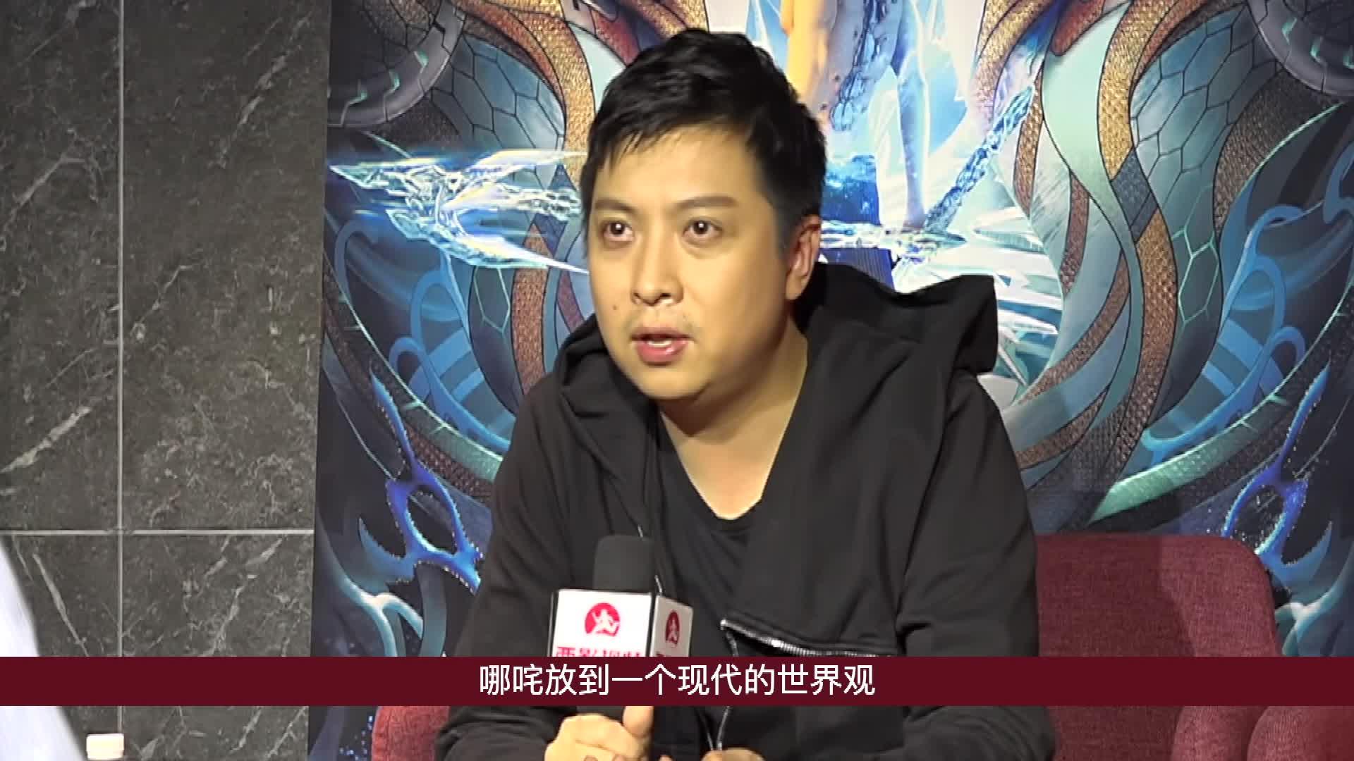 《新神榜:哪吒重生》导演赵霁专访