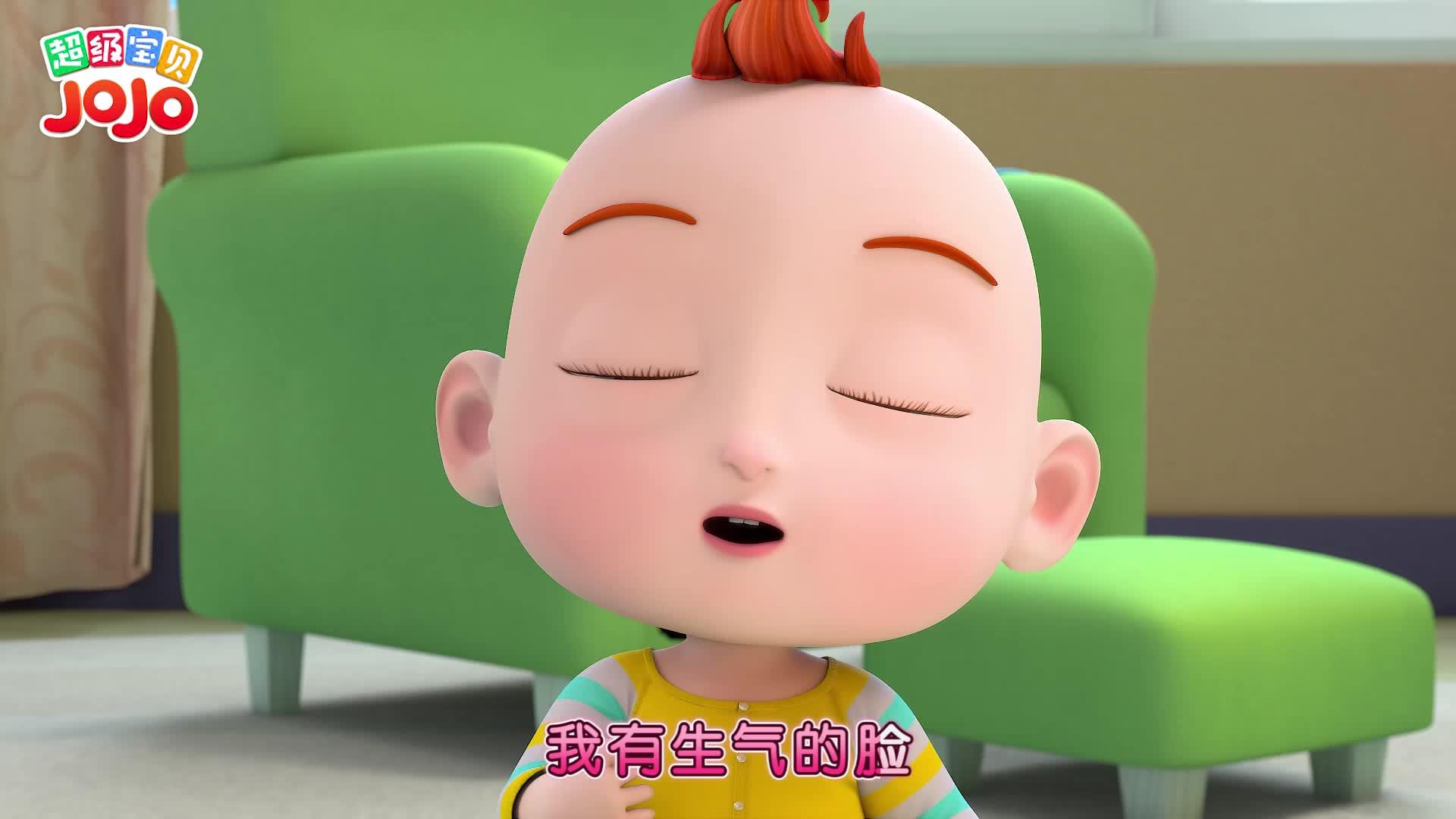 超级宝贝JOJO 第29集 我的表情