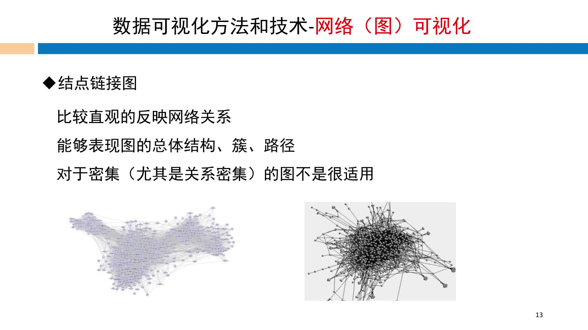 北京理工大学慕课——袁汉宁:数据可视化(二)