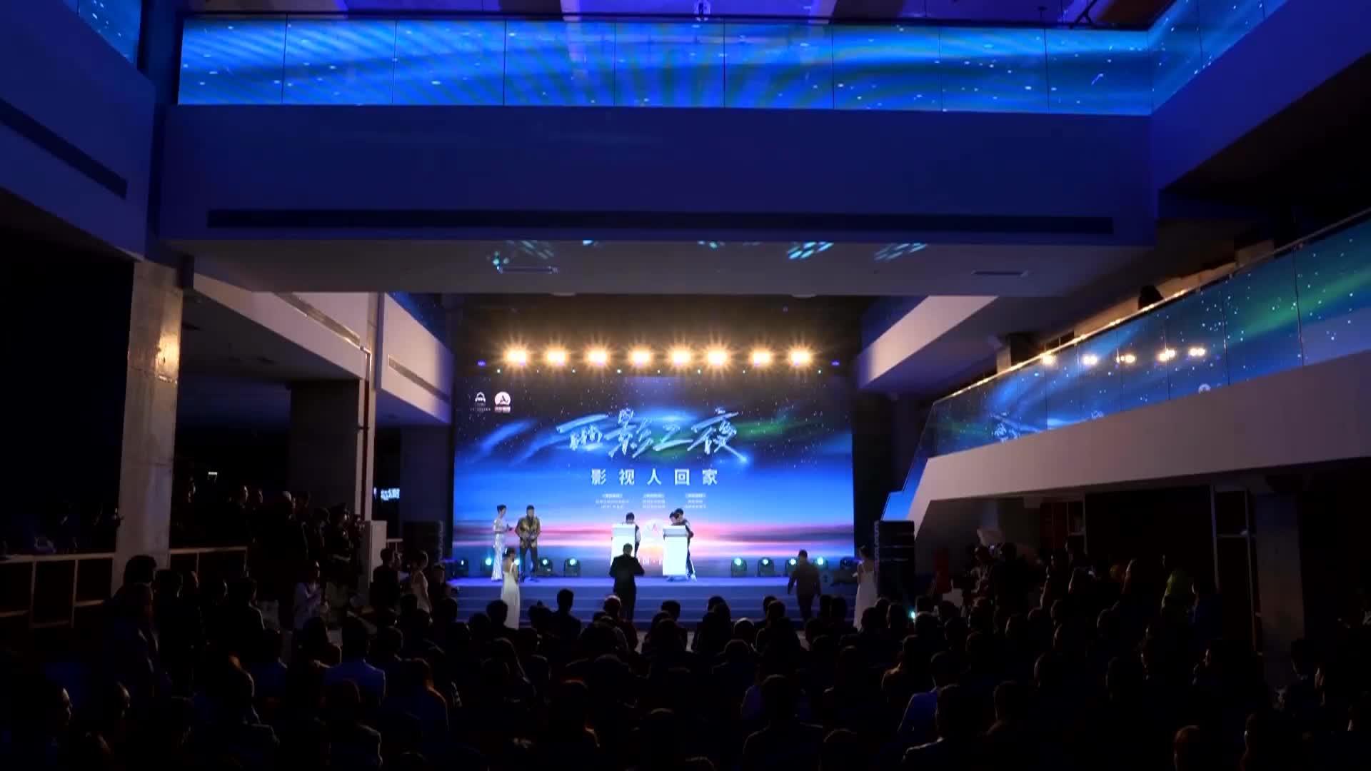 西影之夜:贰零壹陆影视传媒与西影项目战略合作签约仪式
