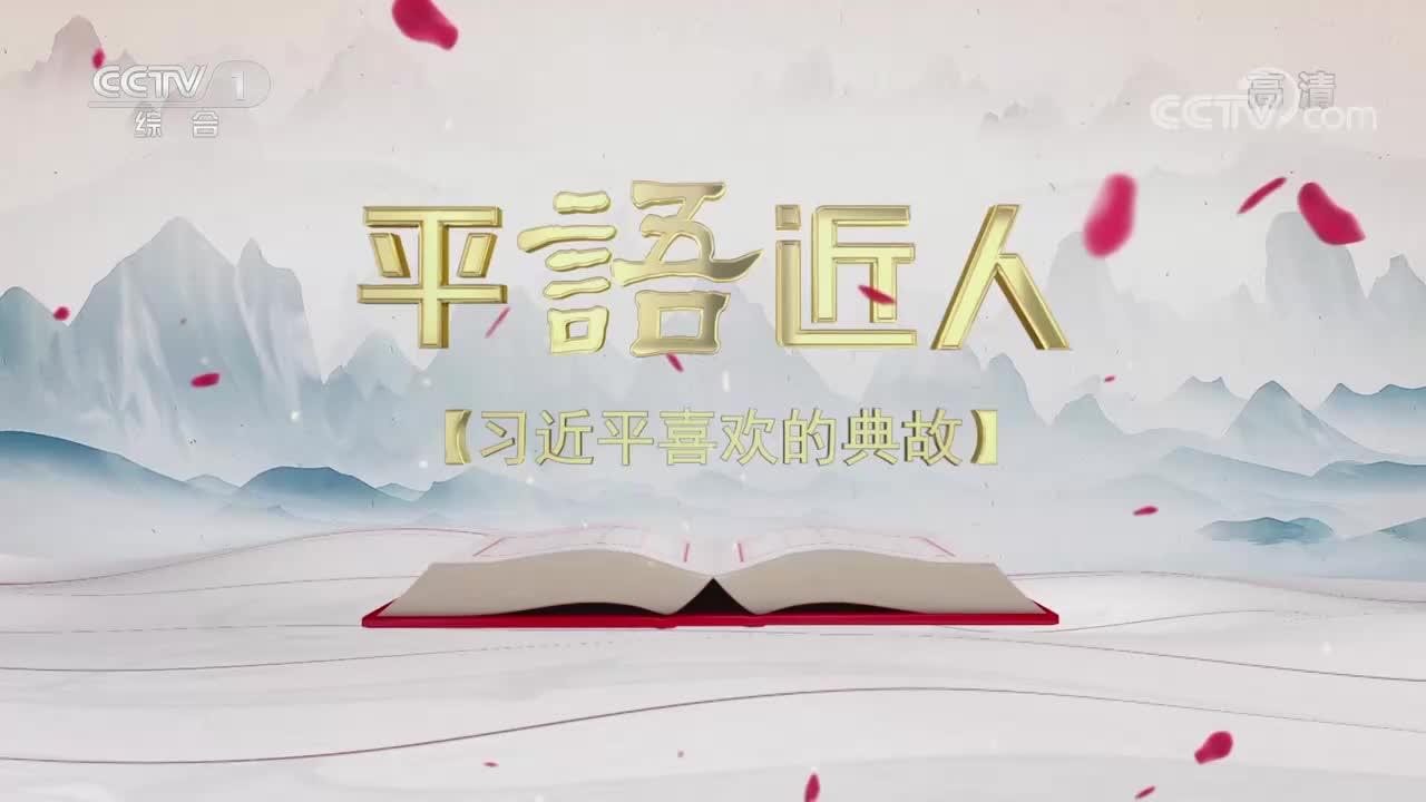 """《平""""语""""近人》(第二季)第八集:万物并育而不相害"""
