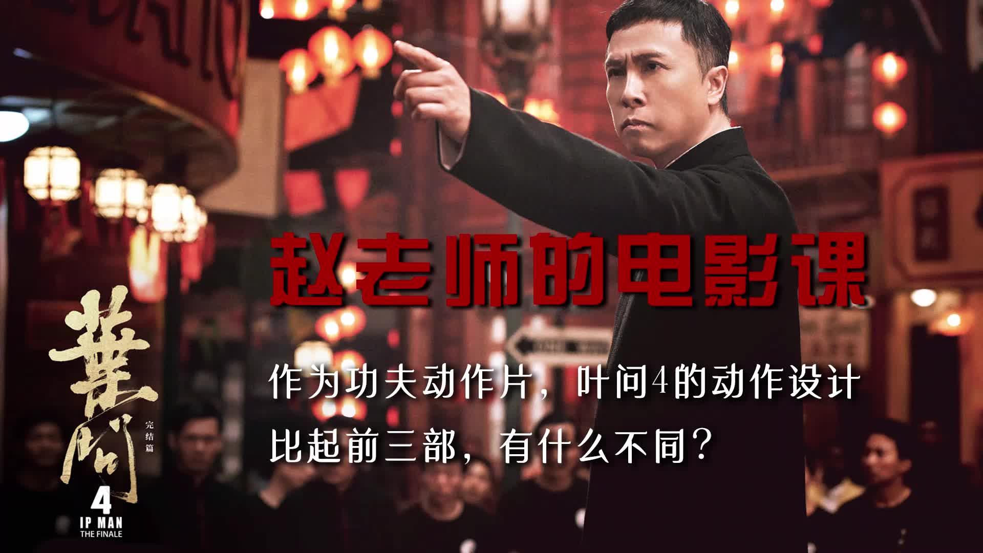 【赵老师的电影课】叶问4(一)