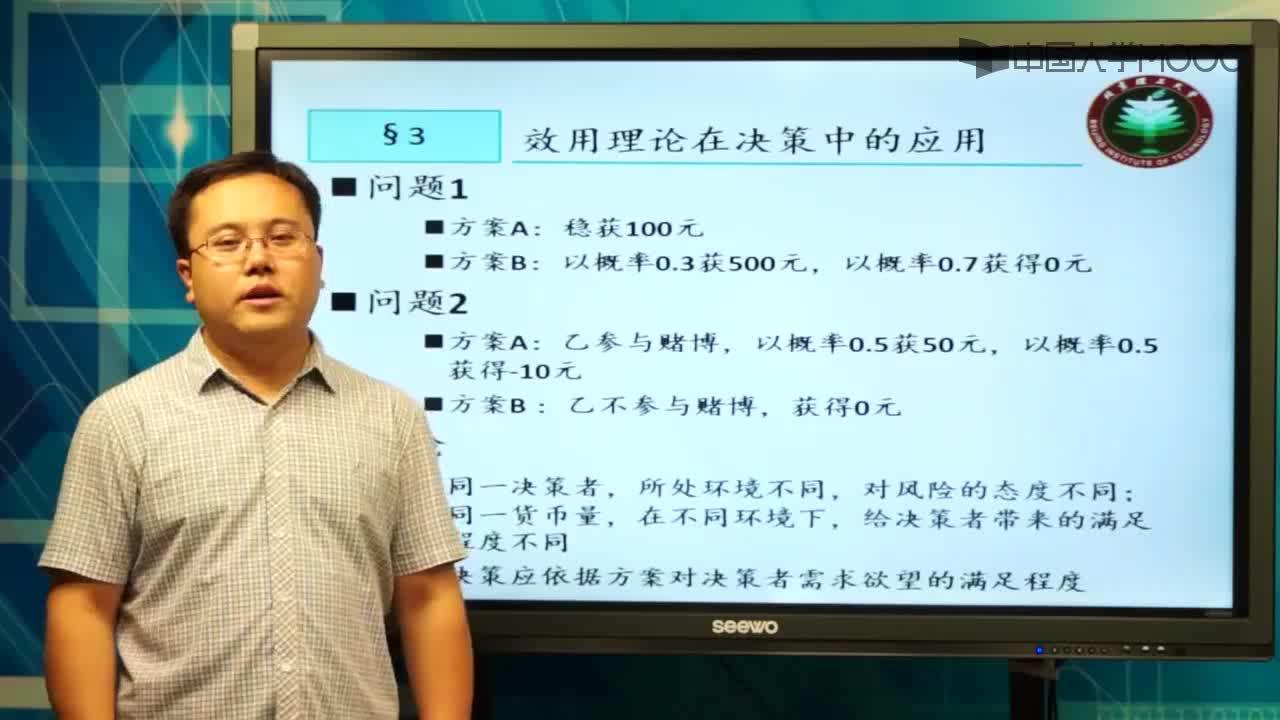 北京理工大学管理运筹学:第90讲