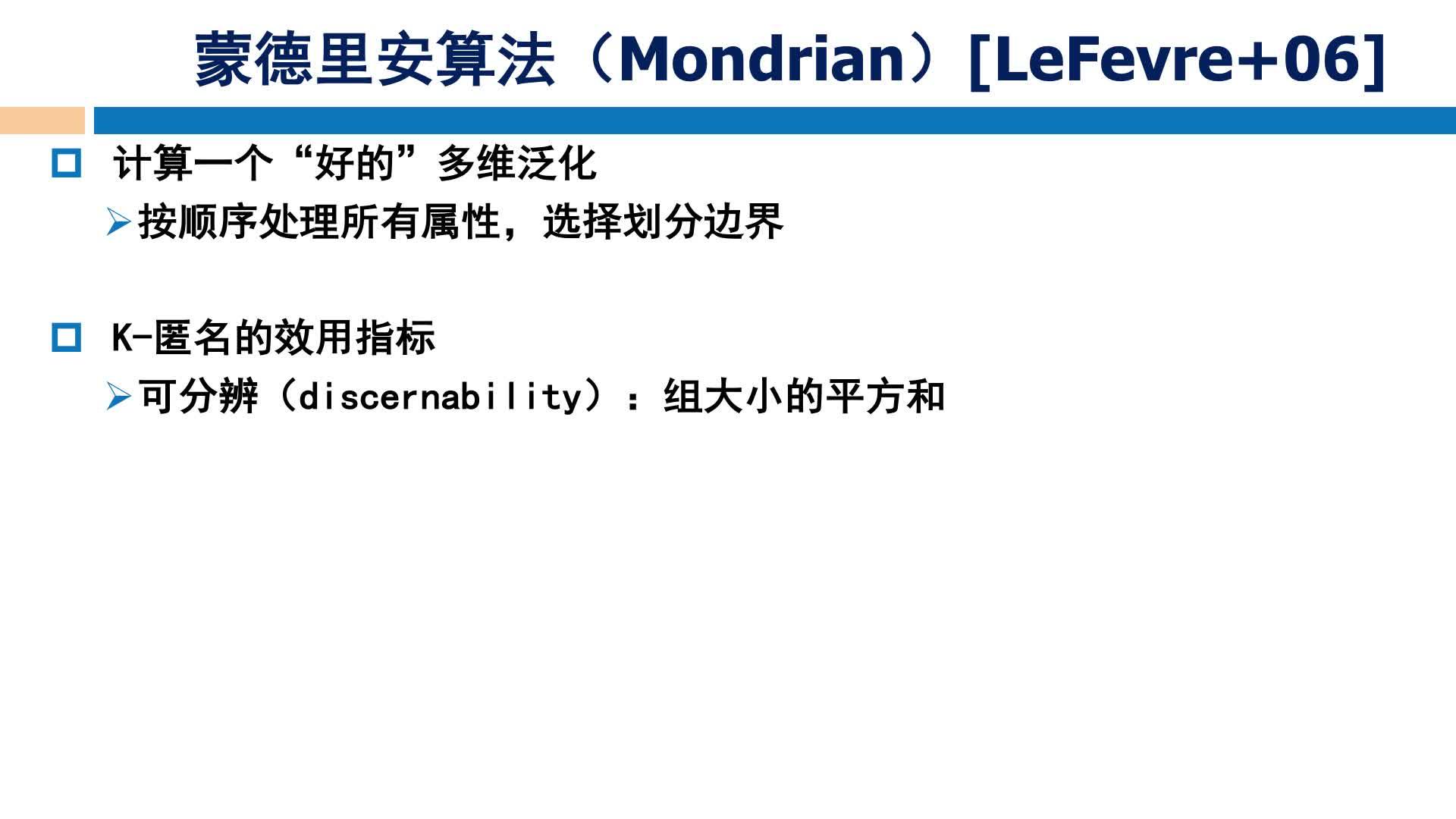 北京理工大学慕课——李荣华:大数据隐私保护(四)