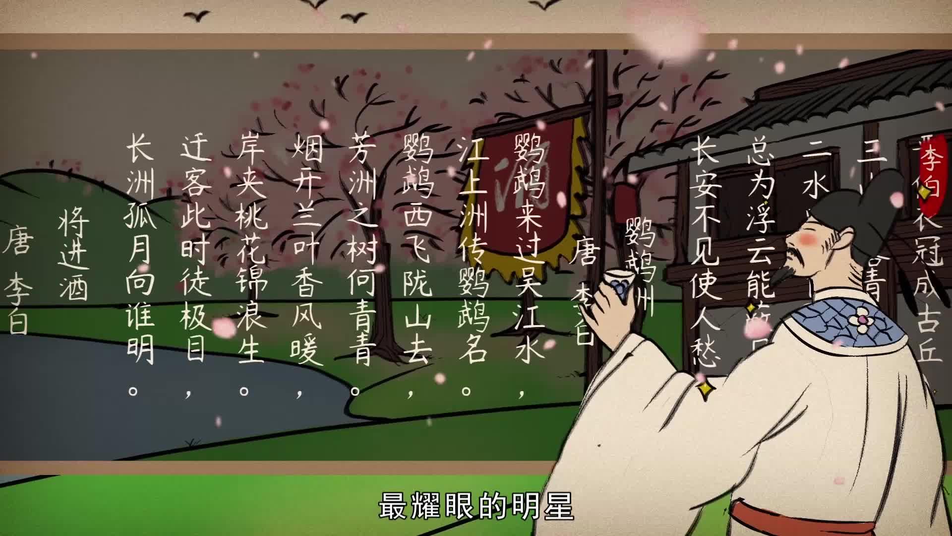 《小学古诗》35早发白帝城-唐 李白