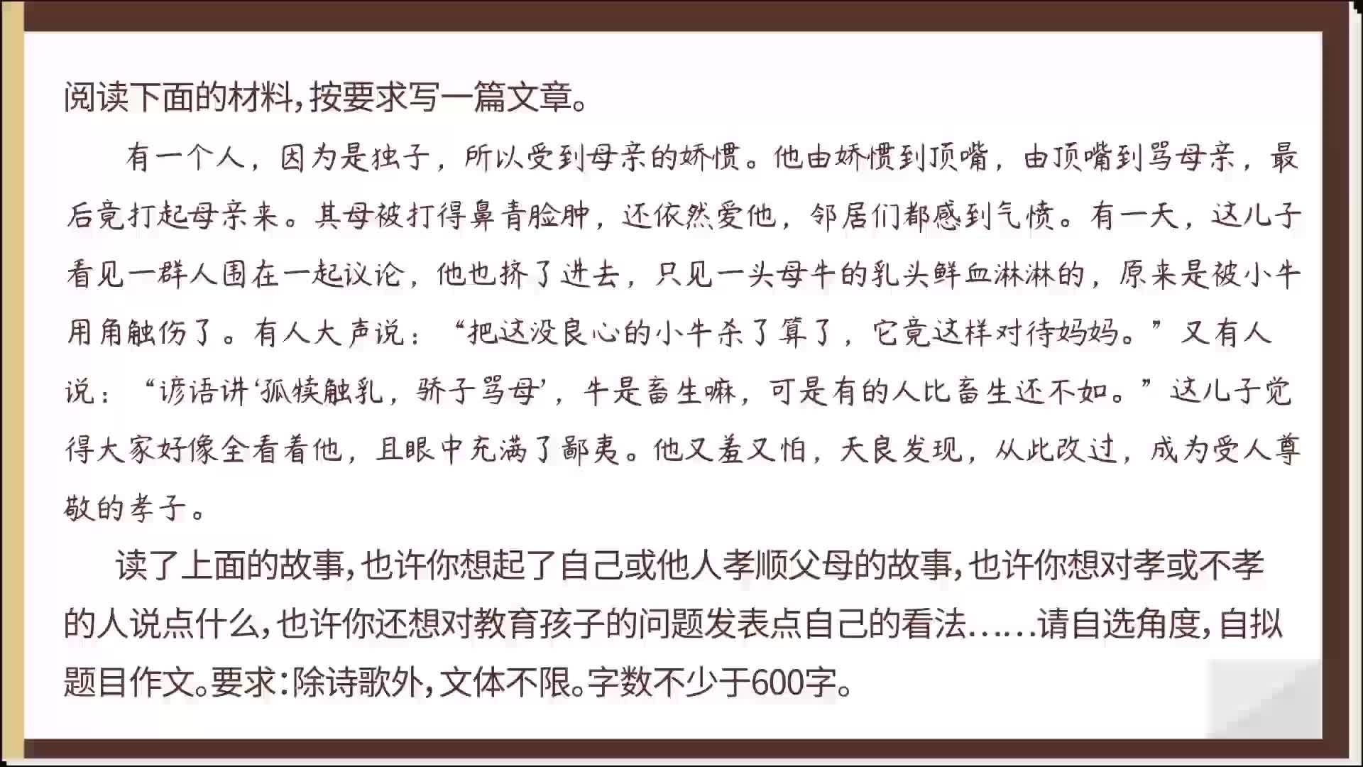 """《满分写作》33中考满分作文赏析(四)-""""孝""""口常开"""